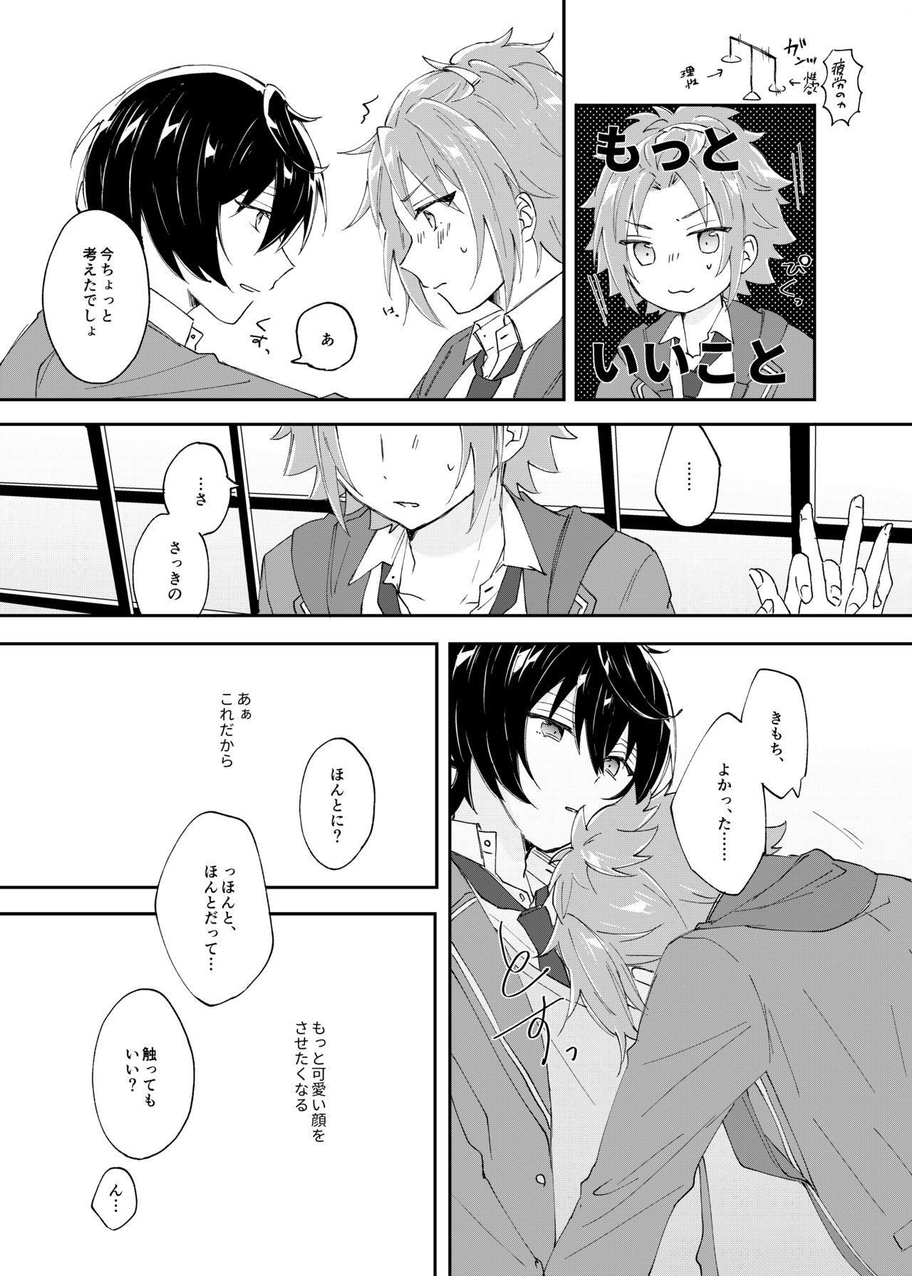 Rou o Tokashite 12