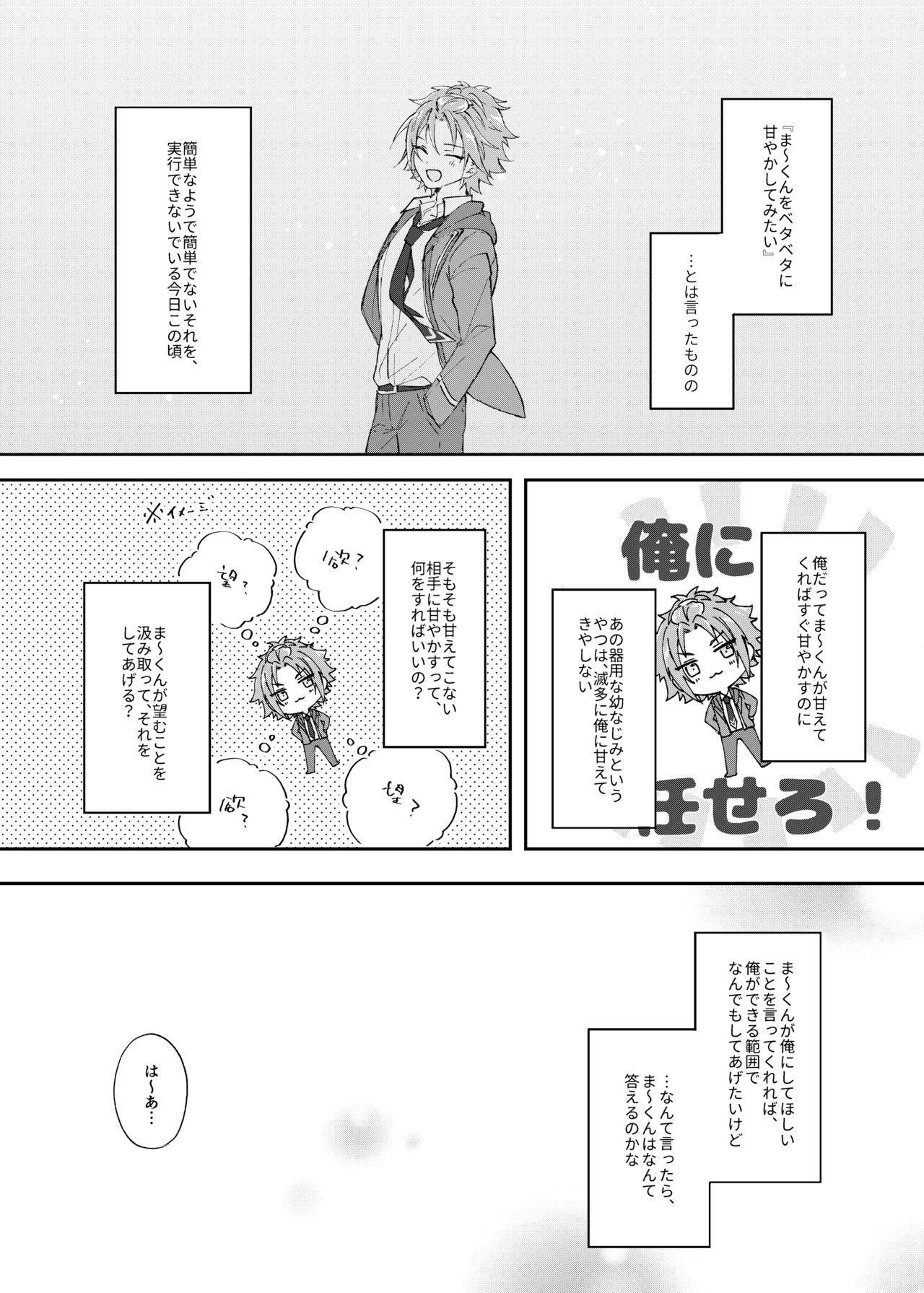 Rou o Tokashite 1
