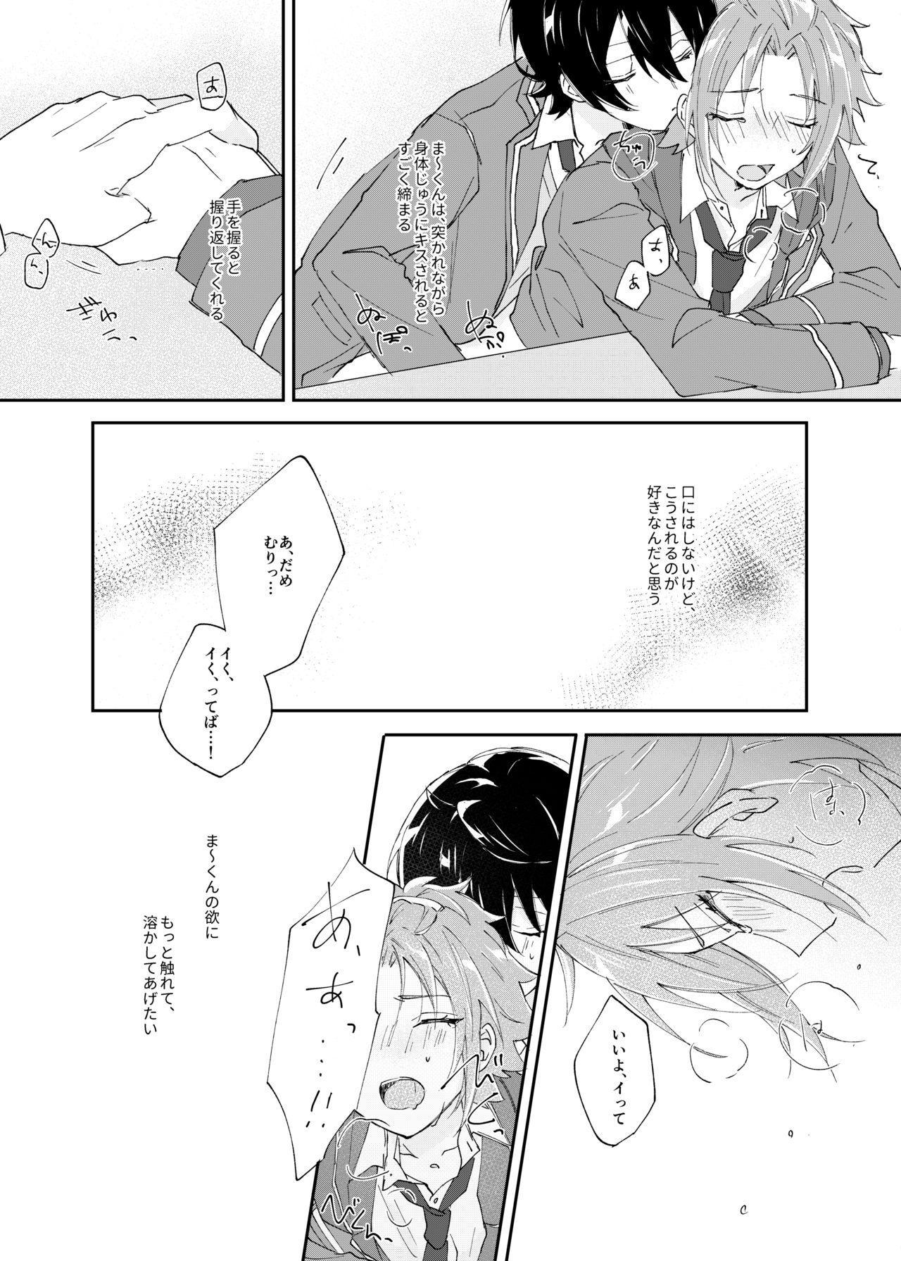 Rou o Tokashite 21