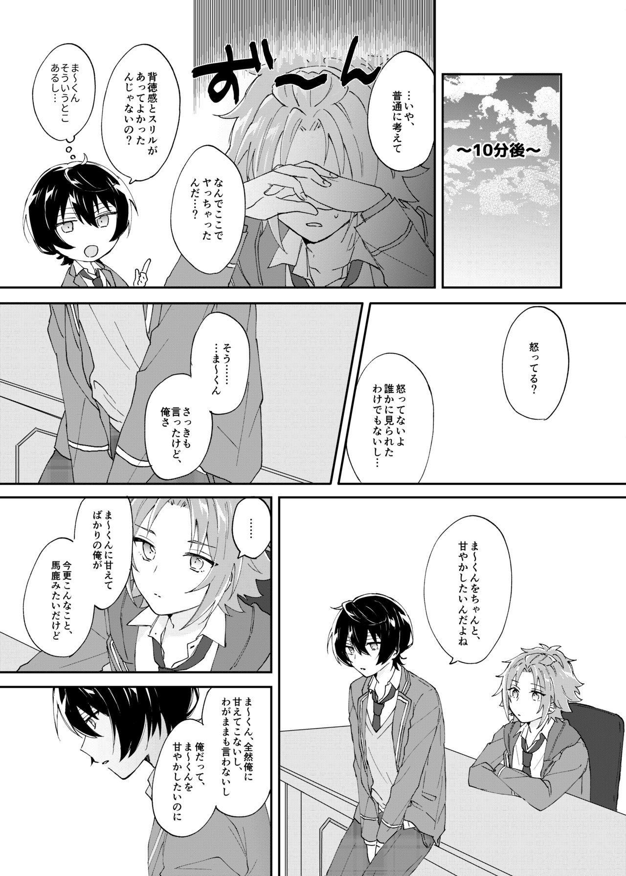 Rou o Tokashite 22