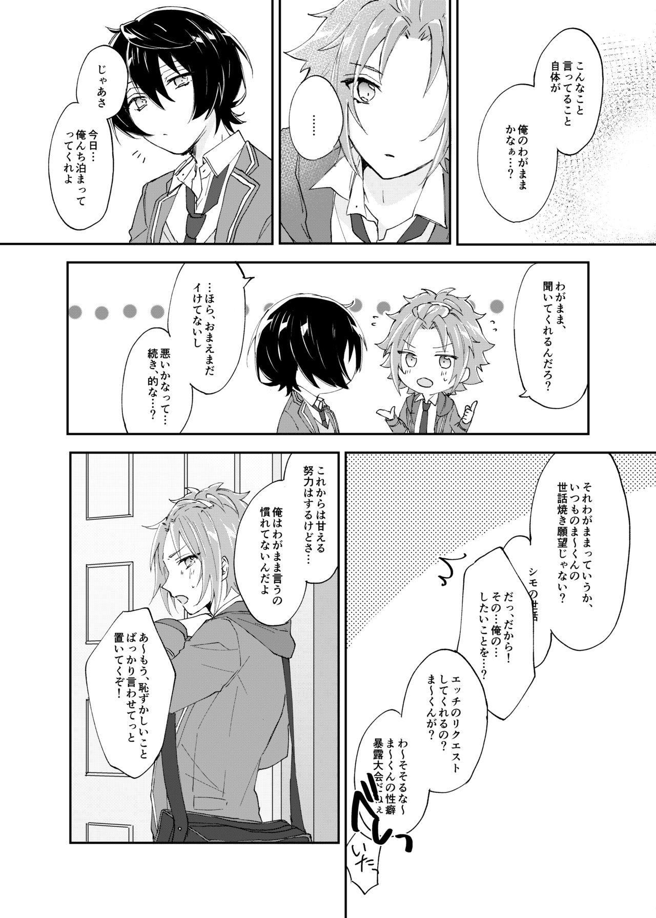 Rou o Tokashite 23