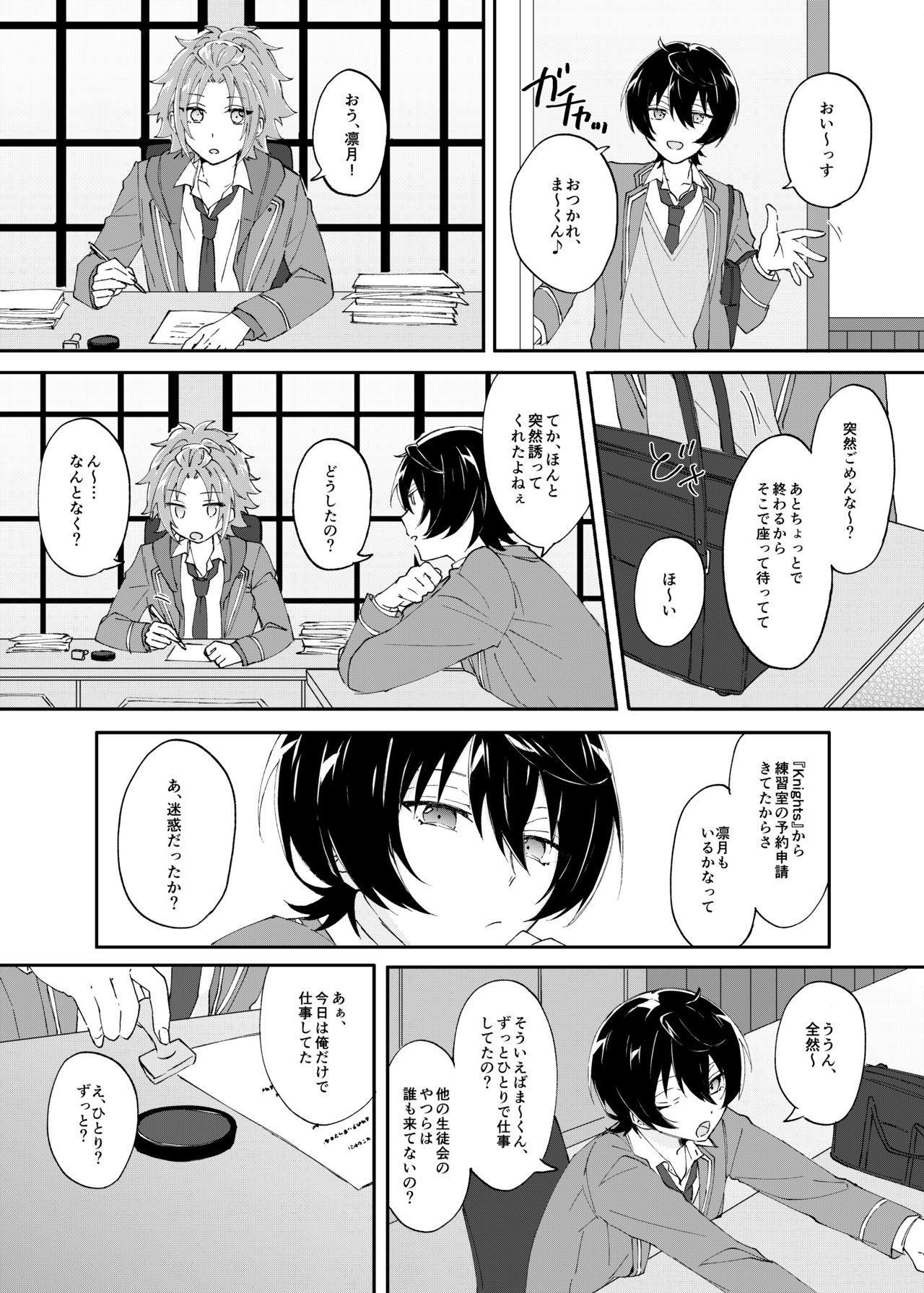 Rou o Tokashite 3