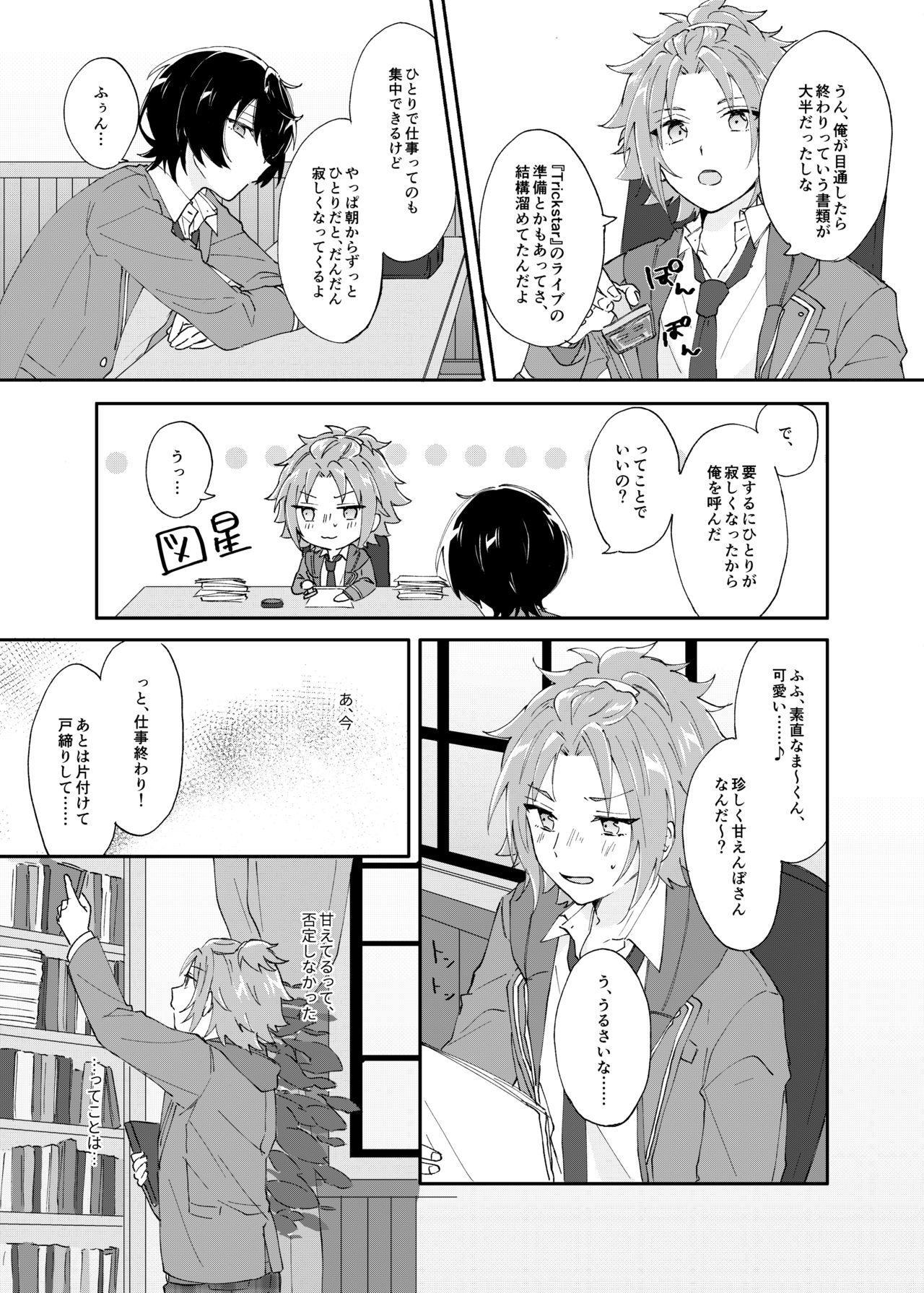 Rou o Tokashite 4