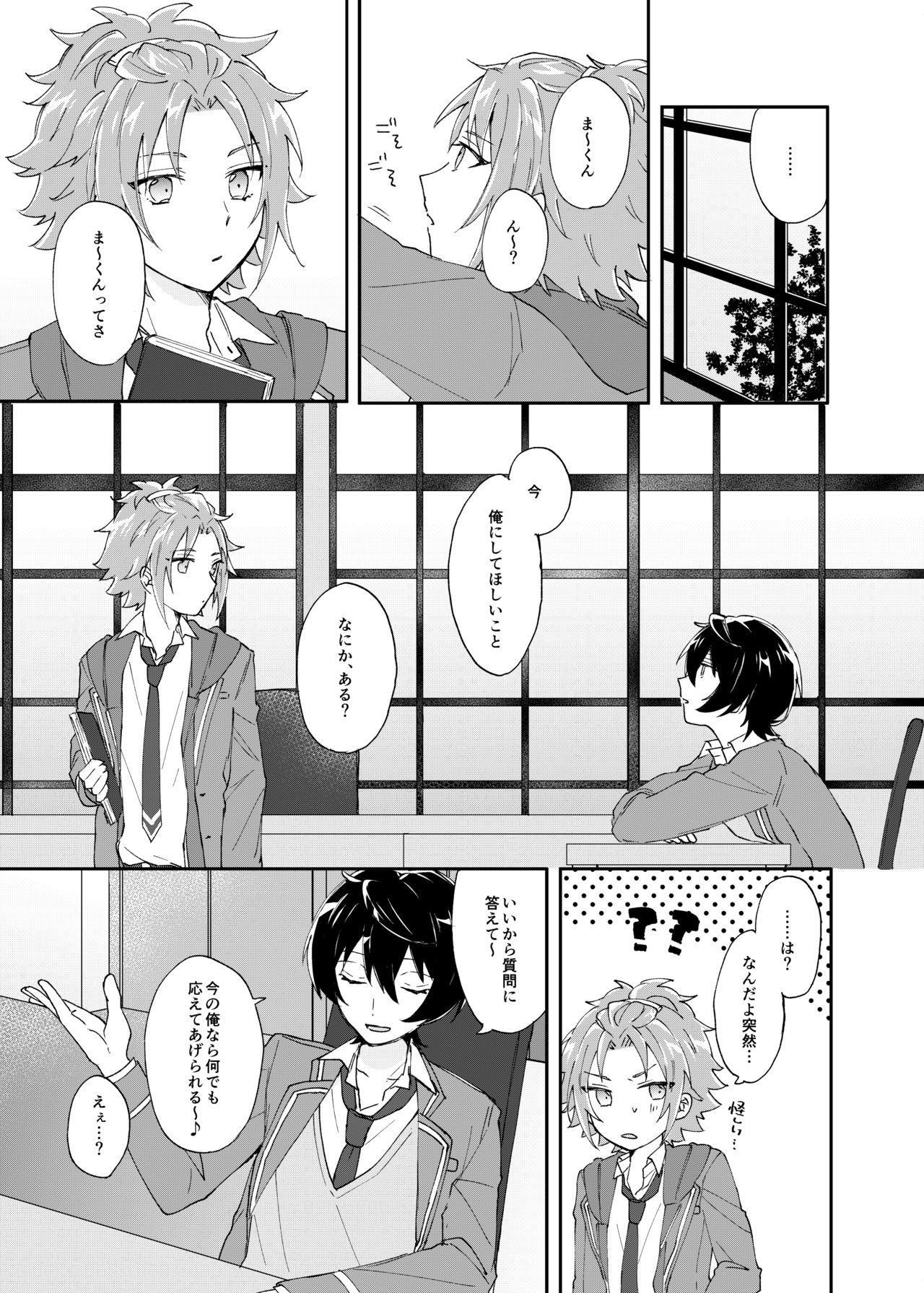 Rou o Tokashite 5