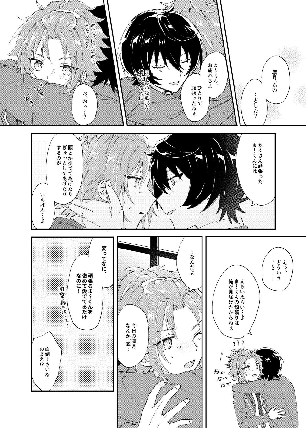 Rou o Tokashite 7
