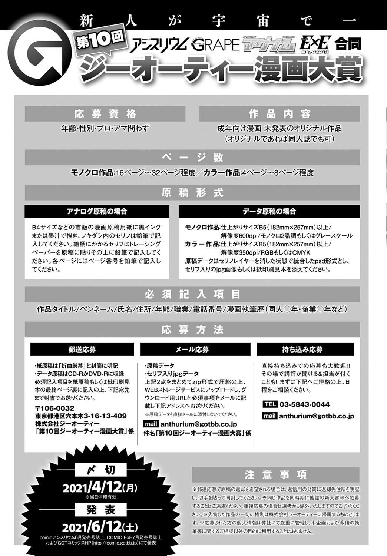 COMIC Anthurium 2020-11 455