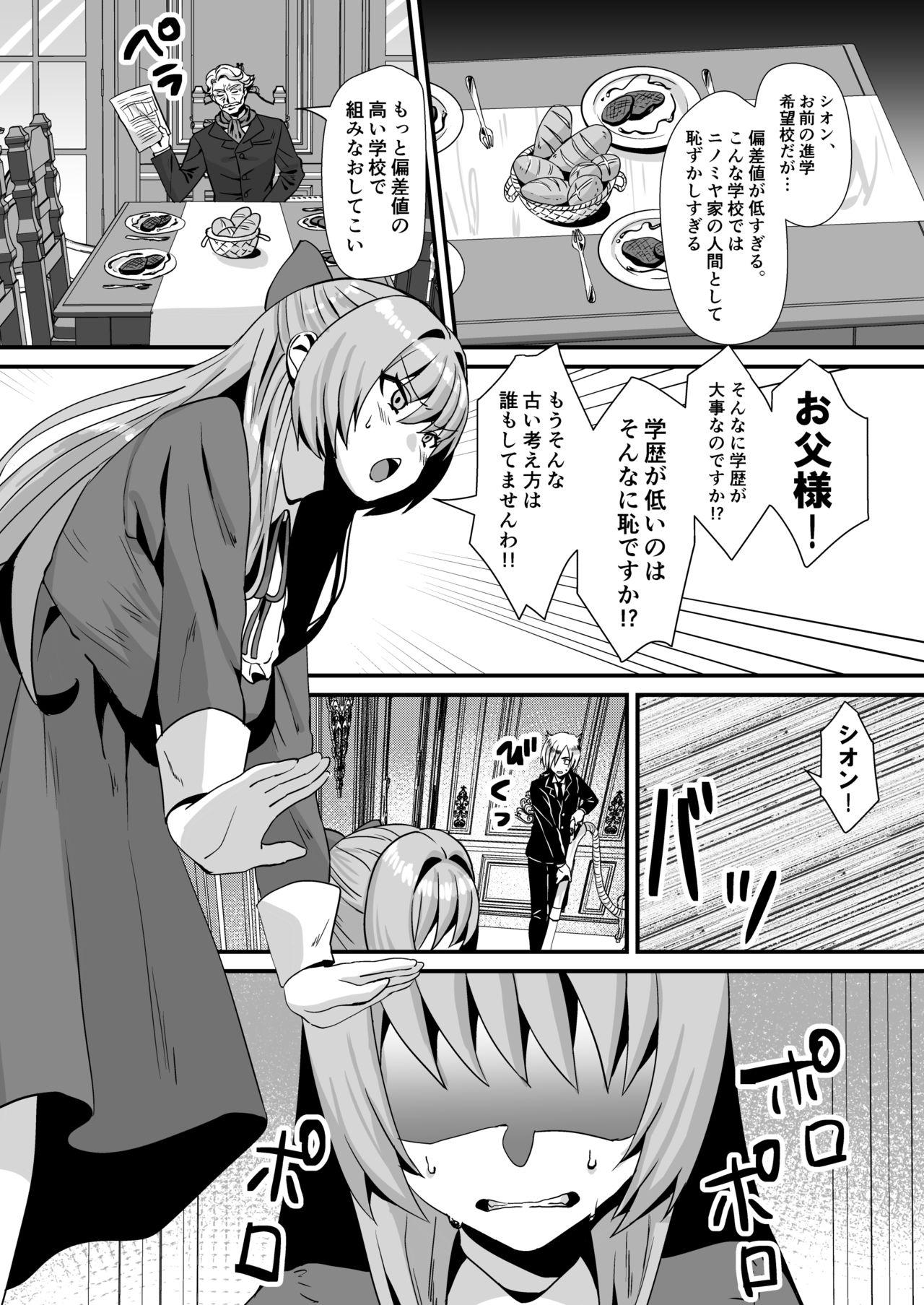 Rettoukan Ojou-sama ni Seiteki na Yatsuatari o Saretai! 9