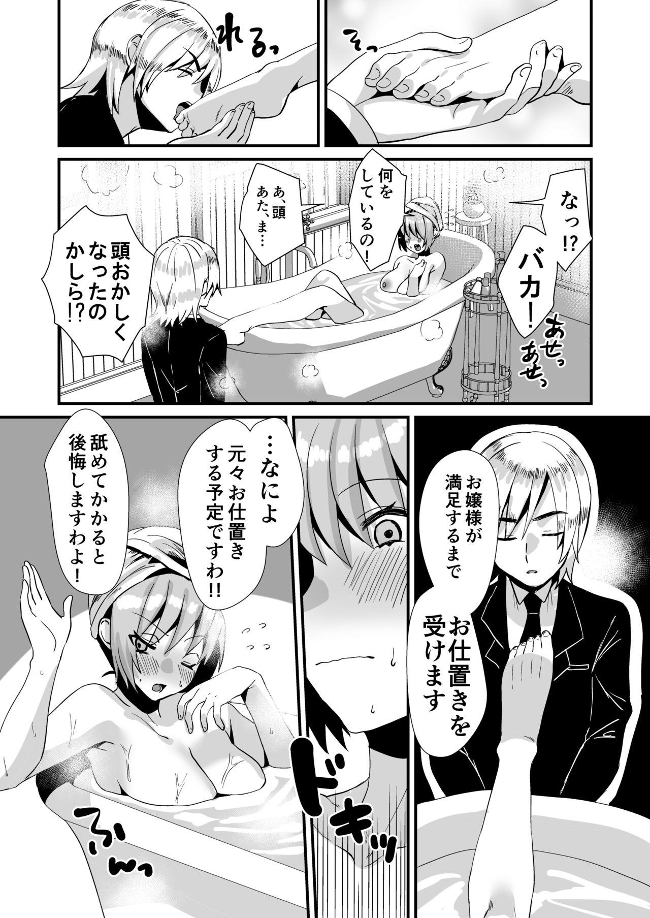 Rettoukan Ojou-sama ni Seiteki na Yatsuatari o Saretai! 15