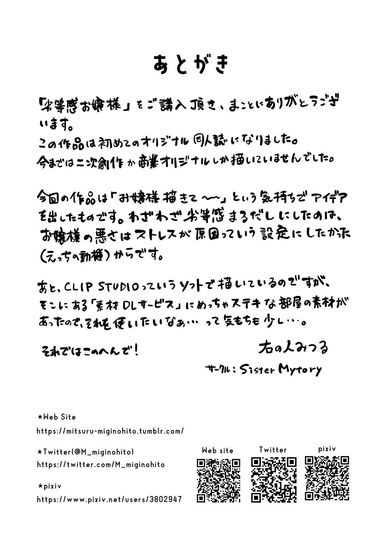 Rettoukan Ojou-sama ni Seiteki na Yatsuatari o Saretai! 24