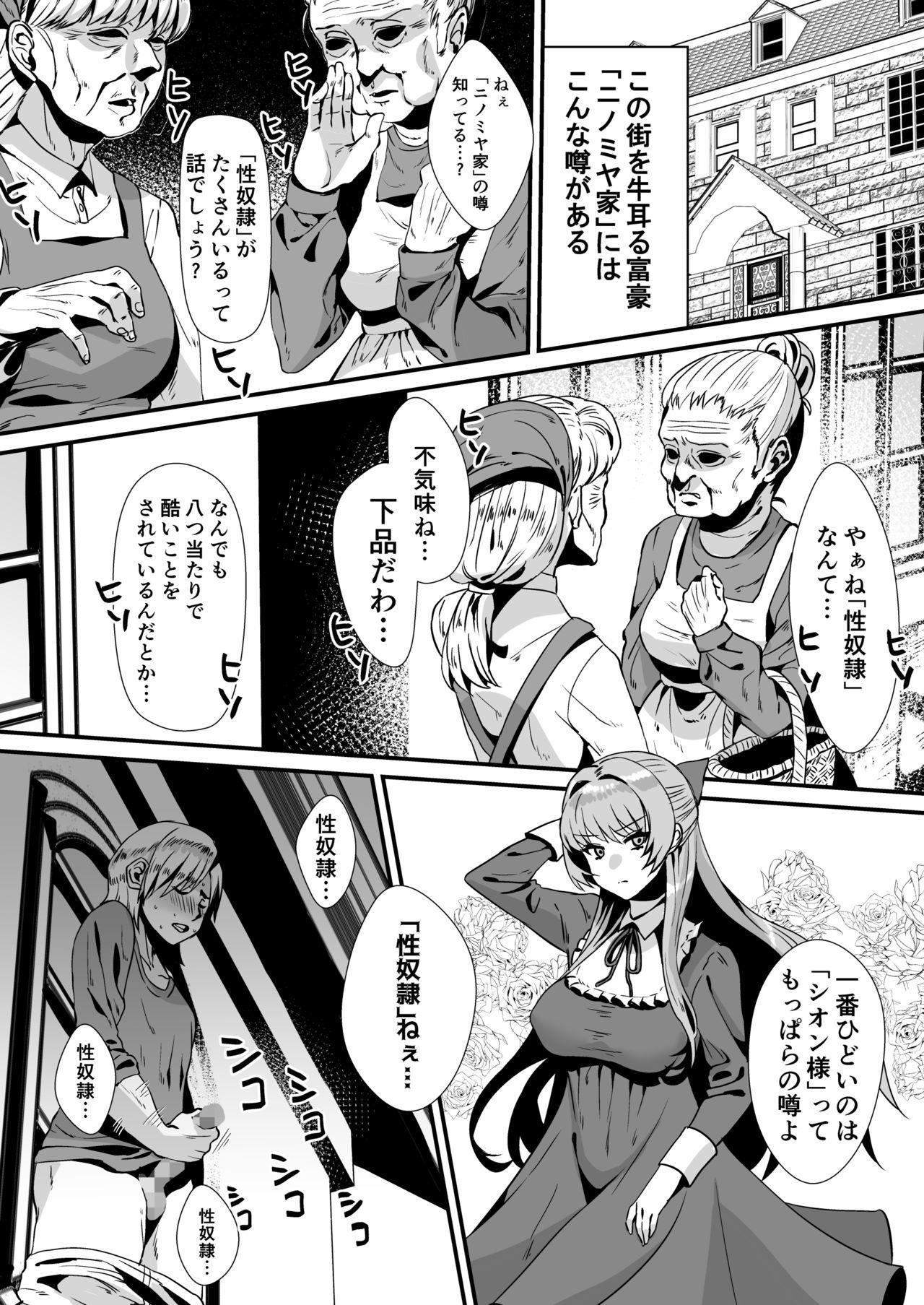 Rettoukan Ojou-sama ni Seiteki na Yatsuatari o Saretai! 2