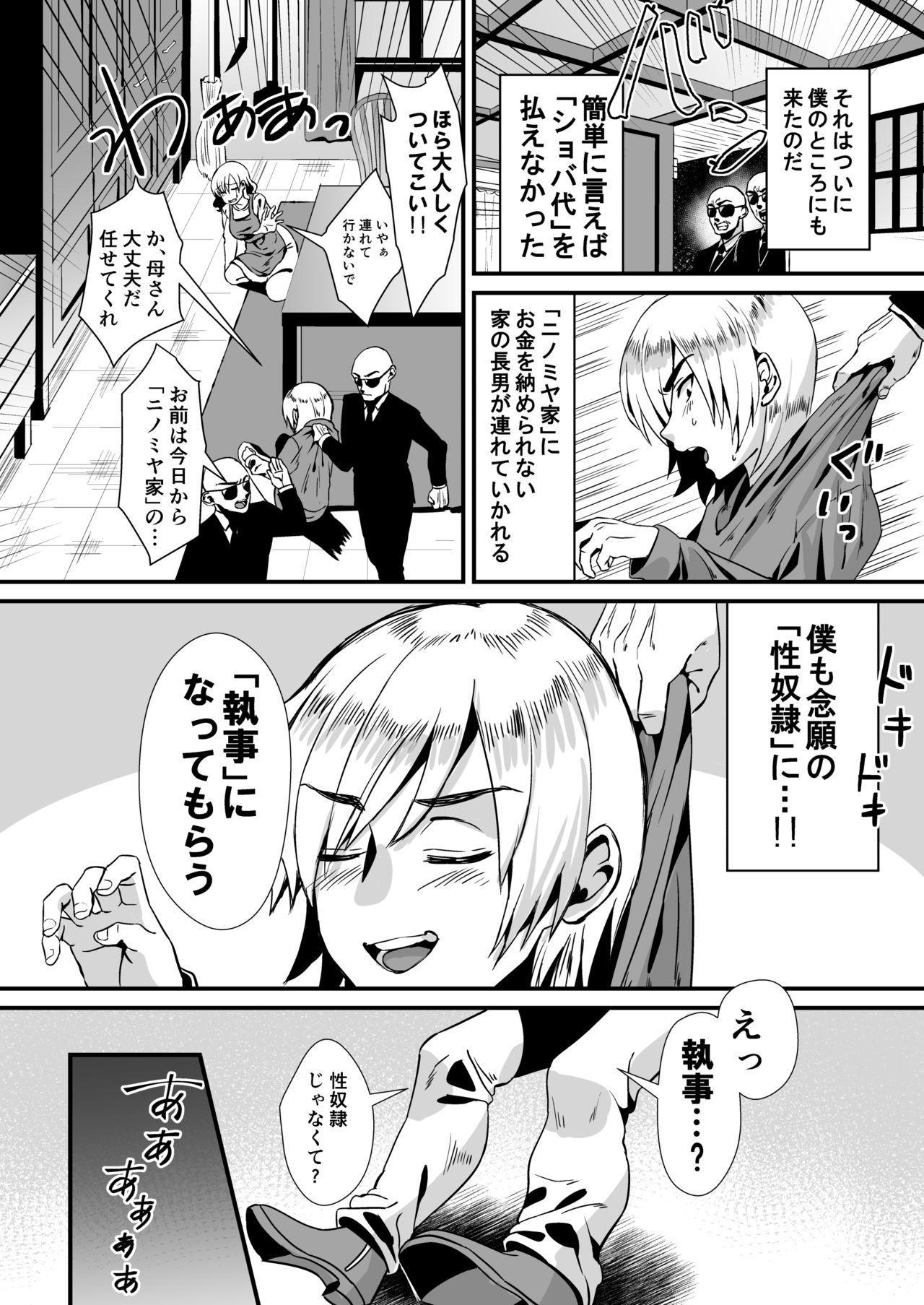 Rettoukan Ojou-sama ni Seiteki na Yatsuatari o Saretai! 3