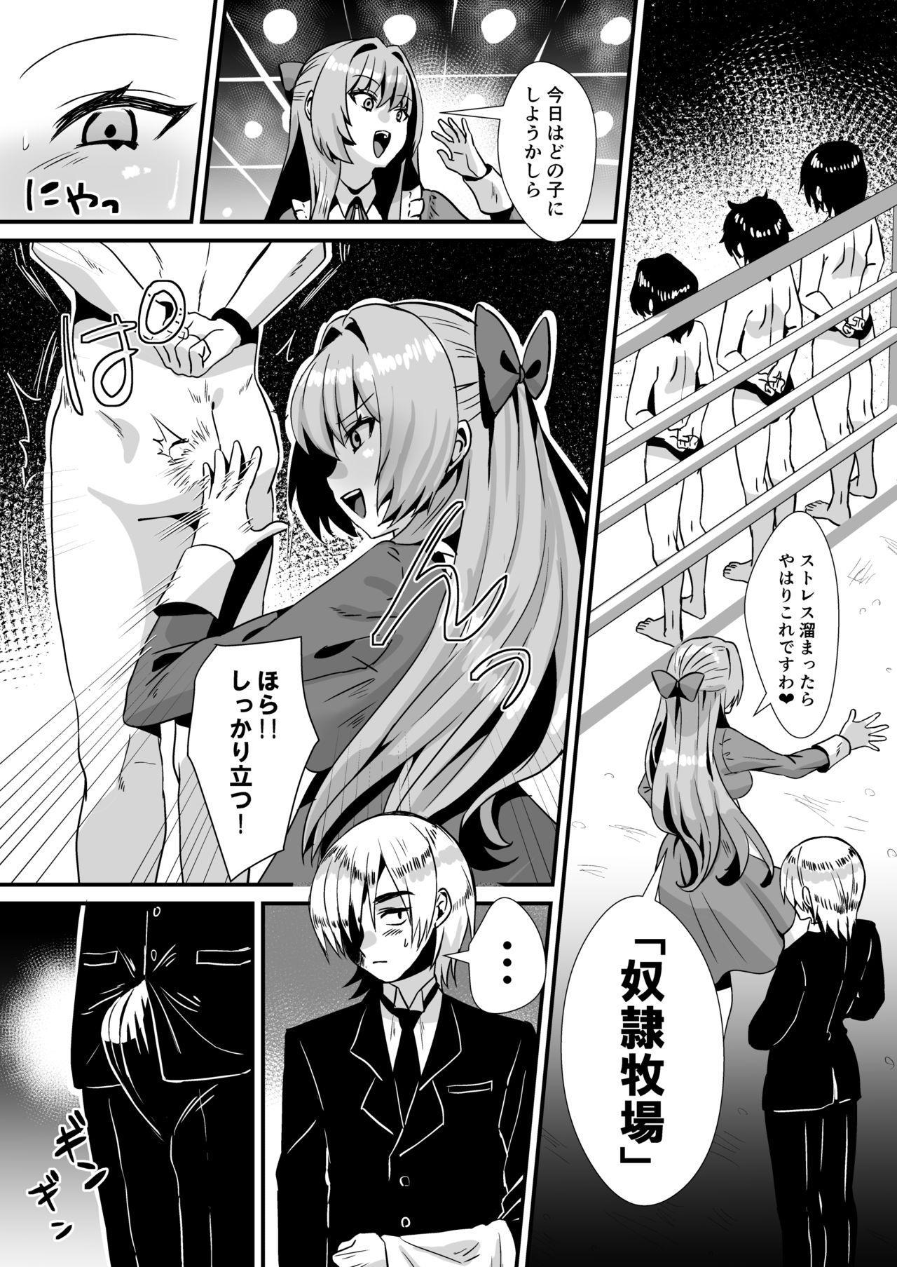 Rettoukan Ojou-sama ni Seiteki na Yatsuatari o Saretai! 6