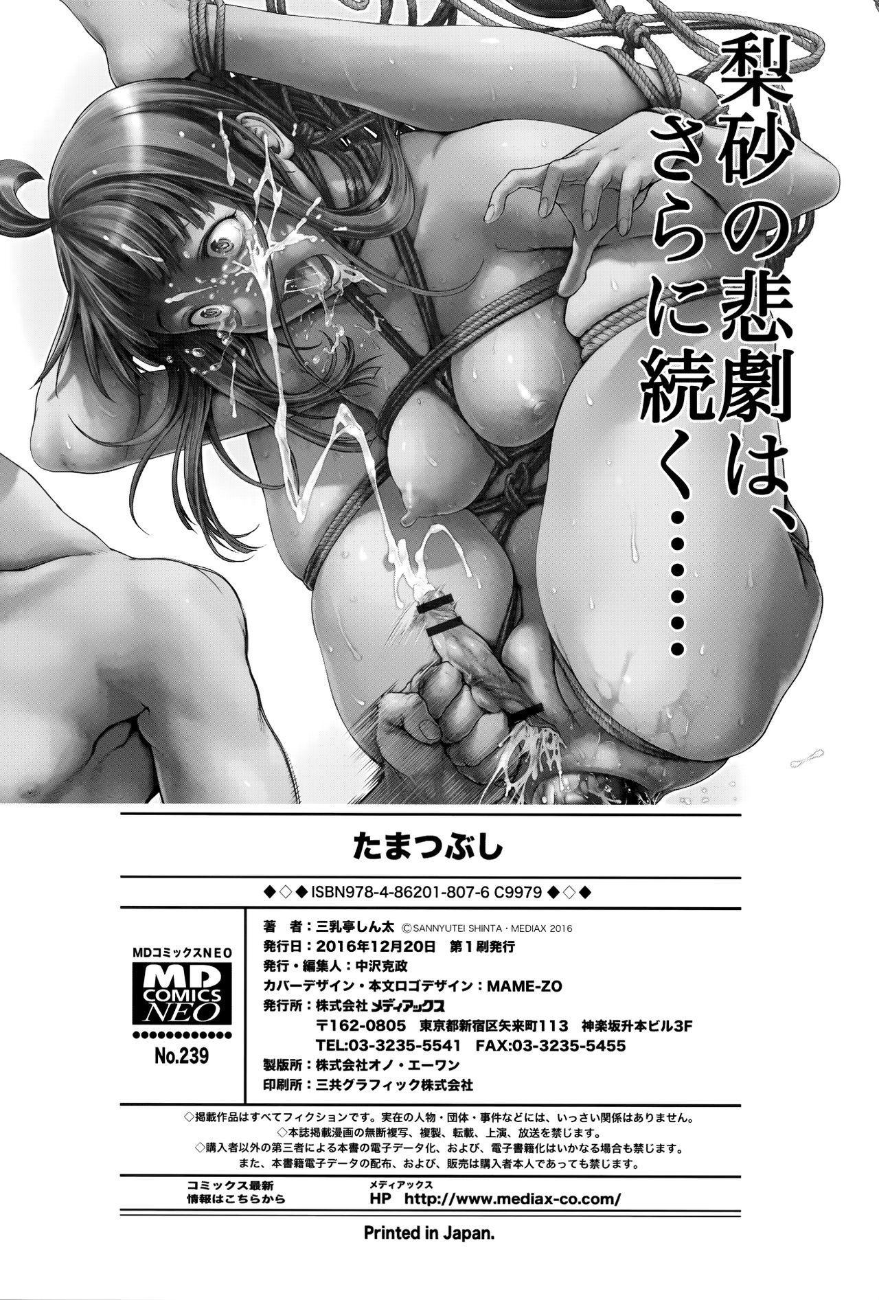 Chinpotsuki Ijimerarekko Ch. 8 25