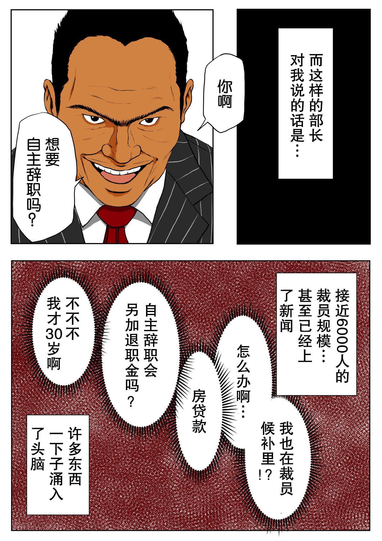 [W no Honnou] Shin, Boku no Tsuma to Kyokon no Moto AV Danyuu Buchou[Chinese]【不可视汉化】 9
