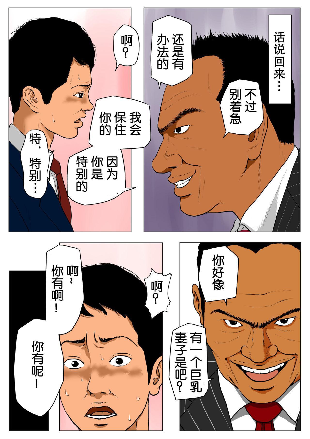 [W no Honnou] Shin, Boku no Tsuma to Kyokon no Moto AV Danyuu Buchou[Chinese]【不可视汉化】 10