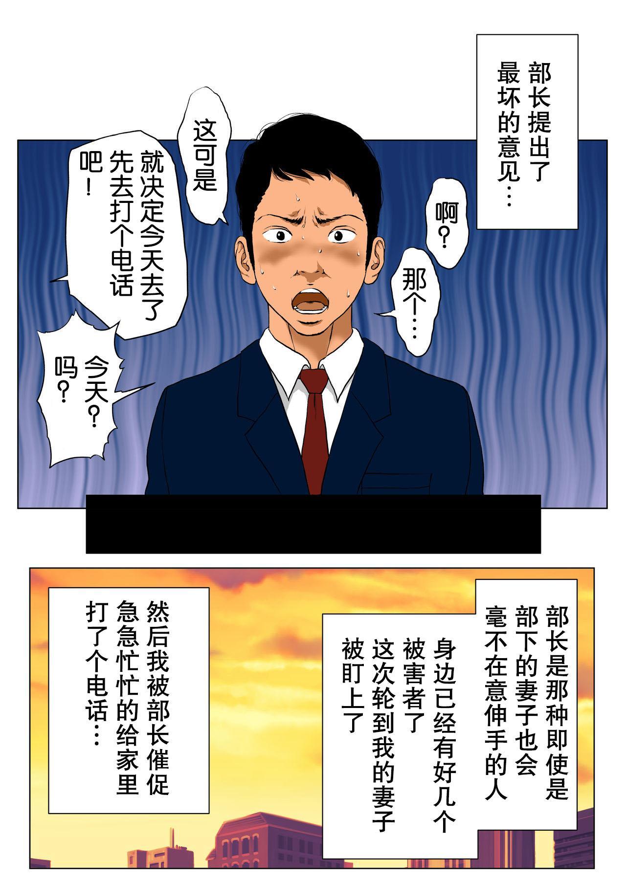 [W no Honnou] Shin, Boku no Tsuma to Kyokon no Moto AV Danyuu Buchou[Chinese]【不可视汉化】 11