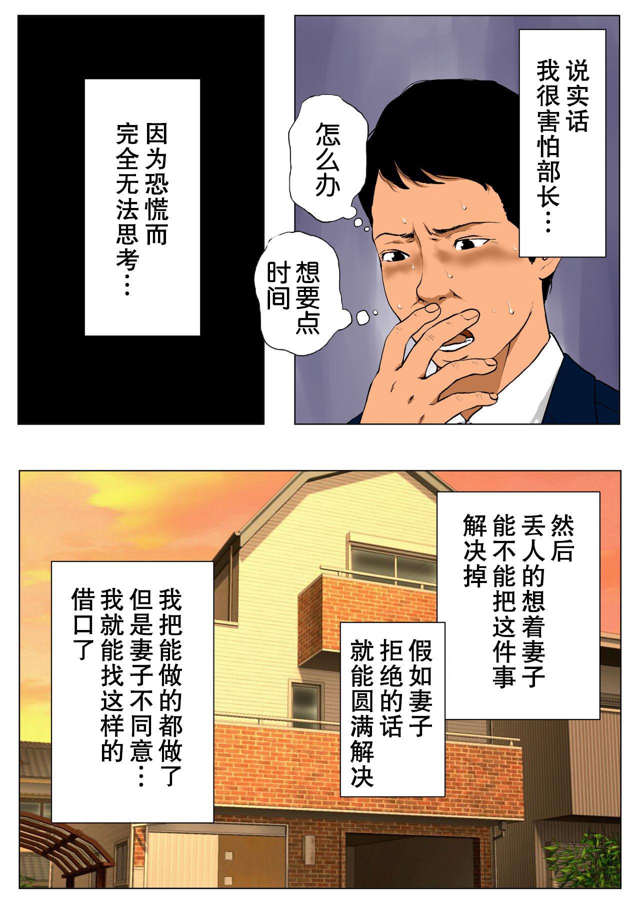 [W no Honnou] Shin, Boku no Tsuma to Kyokon no Moto AV Danyuu Buchou[Chinese]【不可视汉化】 12