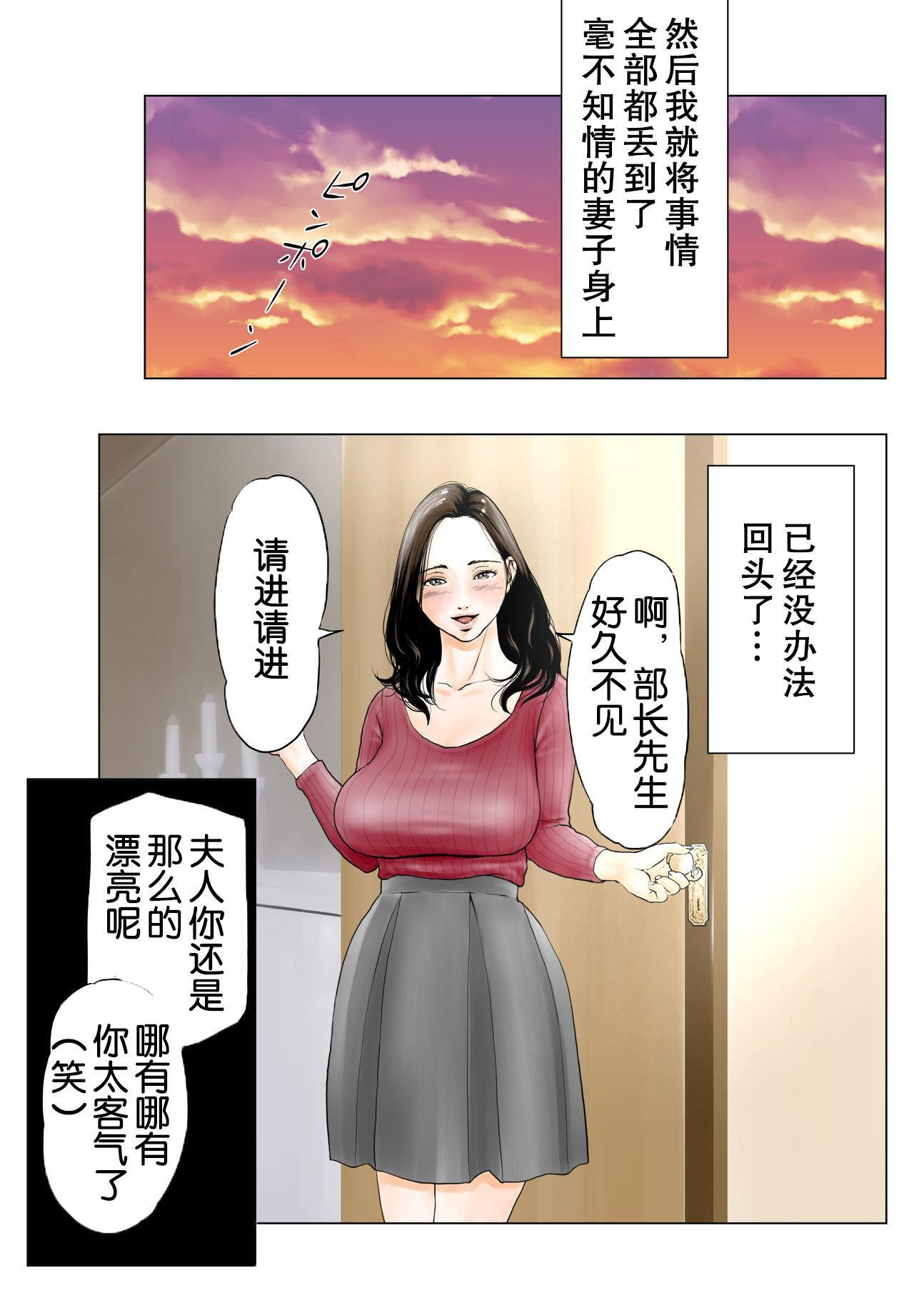 [W no Honnou] Shin, Boku no Tsuma to Kyokon no Moto AV Danyuu Buchou[Chinese]【不可视汉化】 13