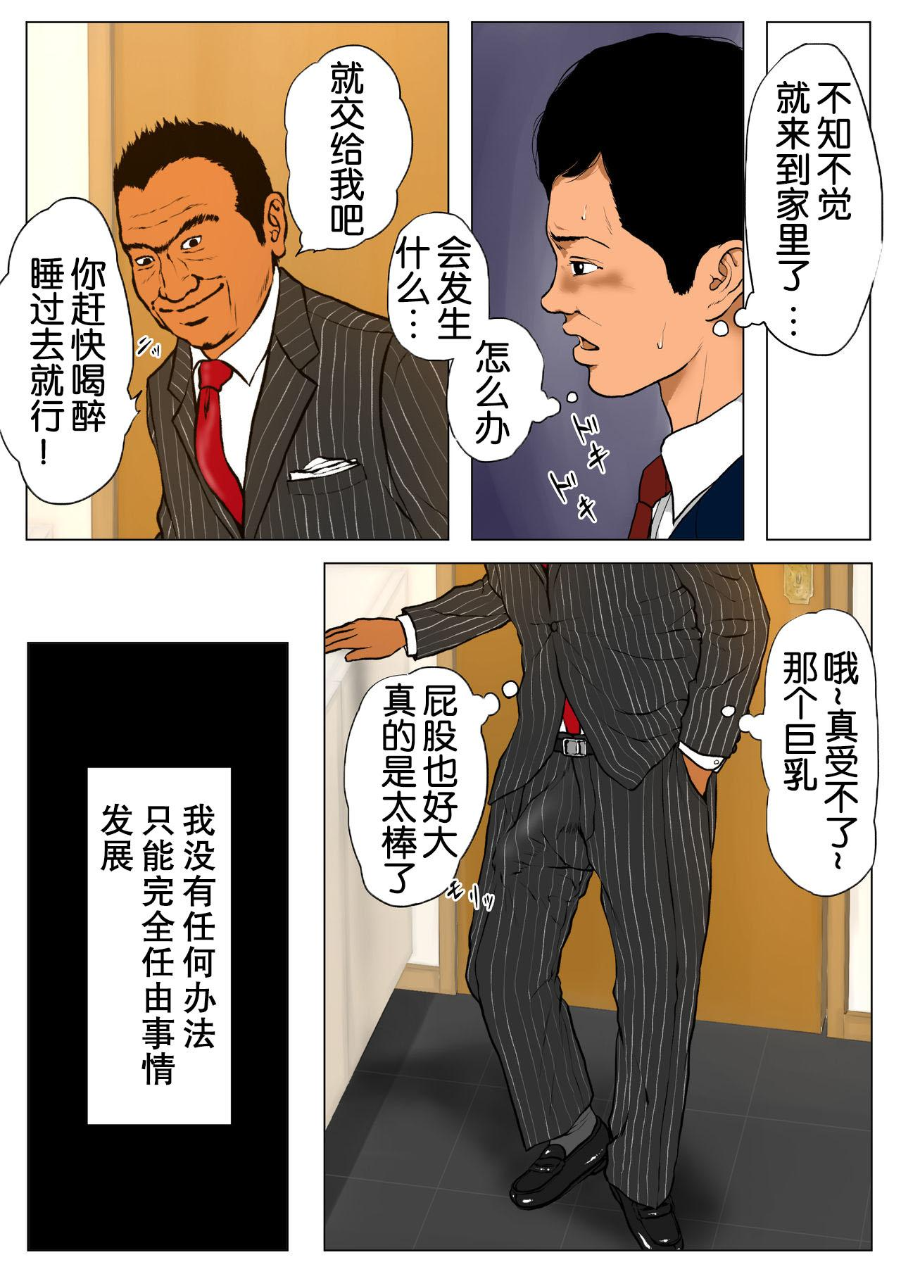 [W no Honnou] Shin, Boku no Tsuma to Kyokon no Moto AV Danyuu Buchou[Chinese]【不可视汉化】 14