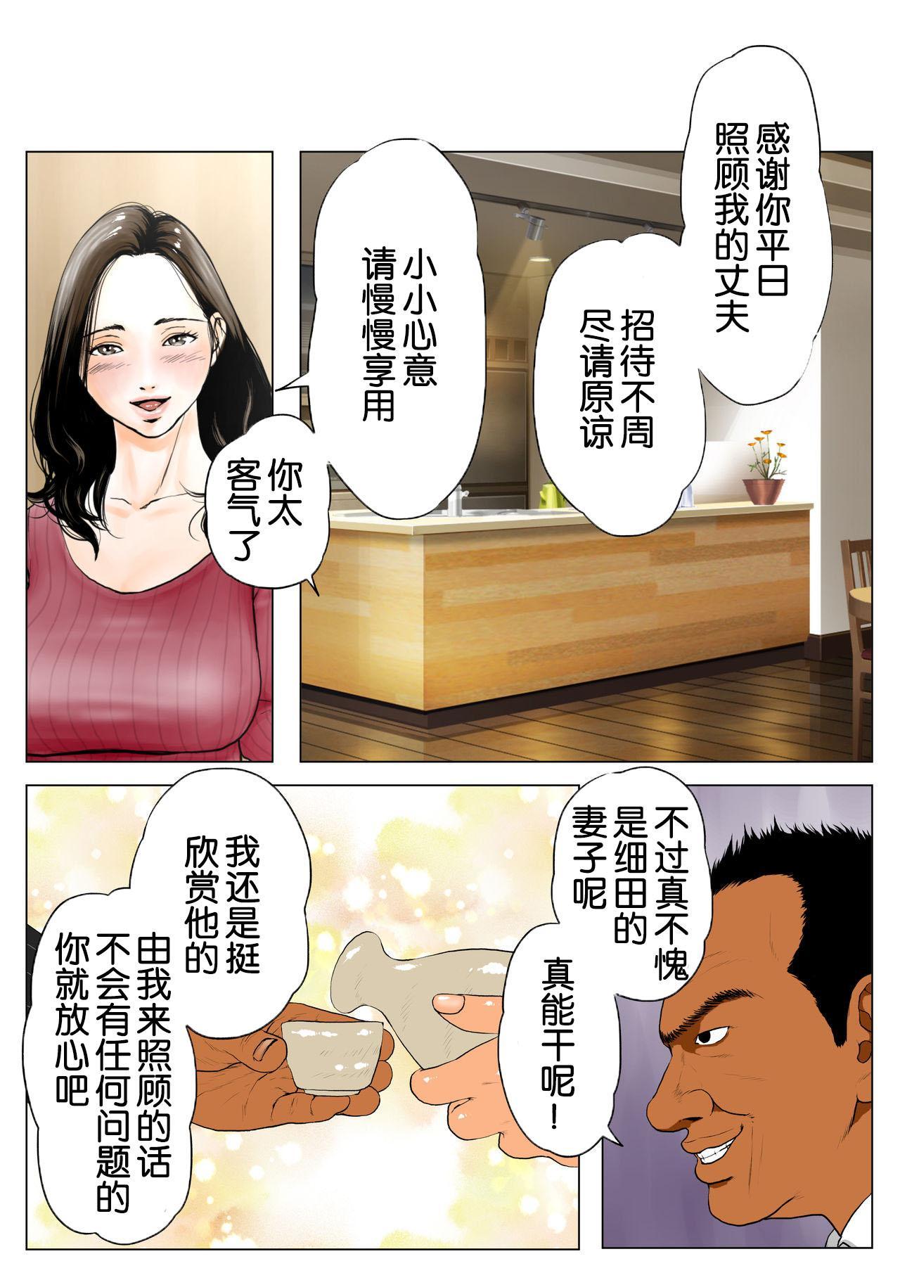 [W no Honnou] Shin, Boku no Tsuma to Kyokon no Moto AV Danyuu Buchou[Chinese]【不可视汉化】 15