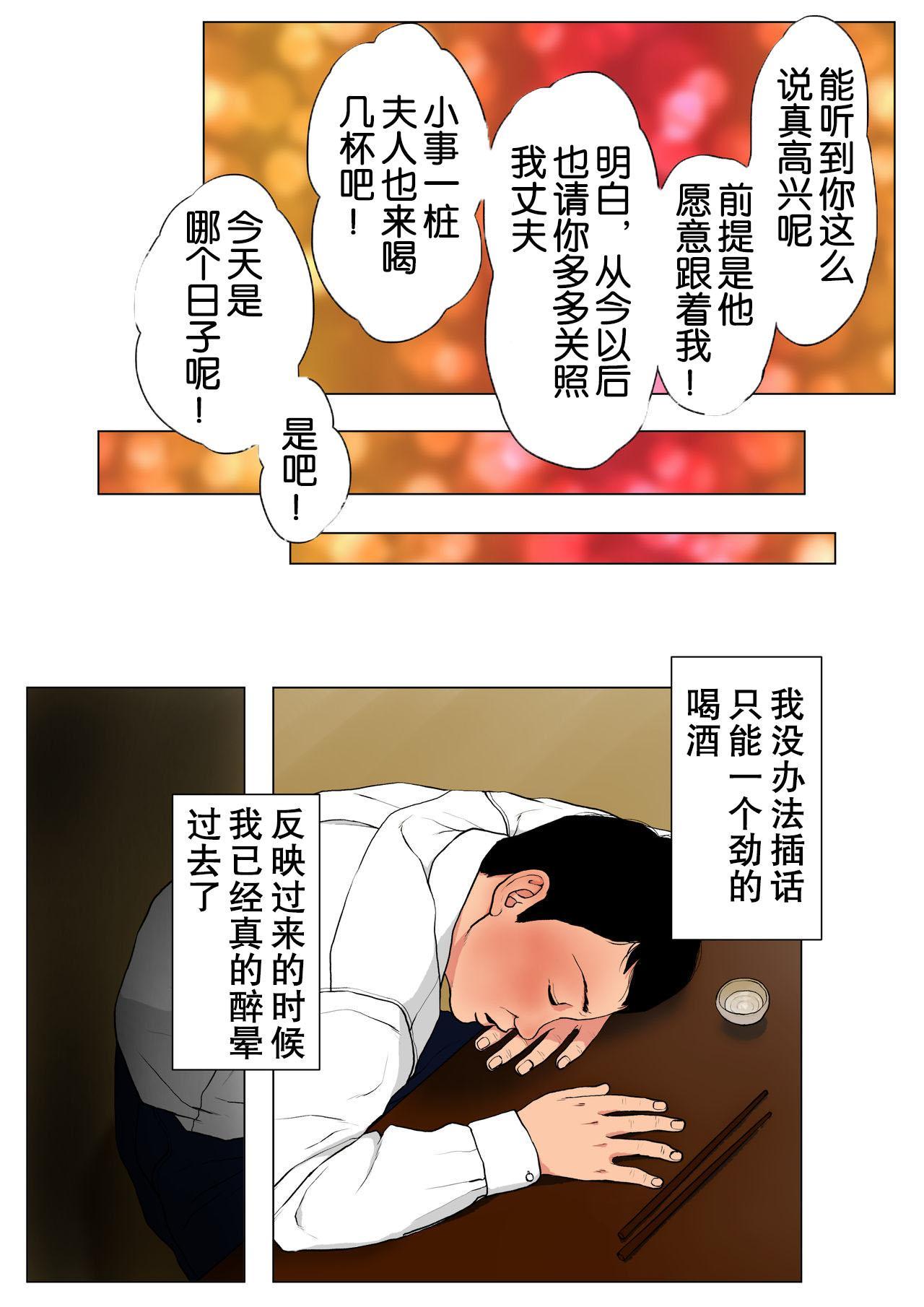 [W no Honnou] Shin, Boku no Tsuma to Kyokon no Moto AV Danyuu Buchou[Chinese]【不可视汉化】 16