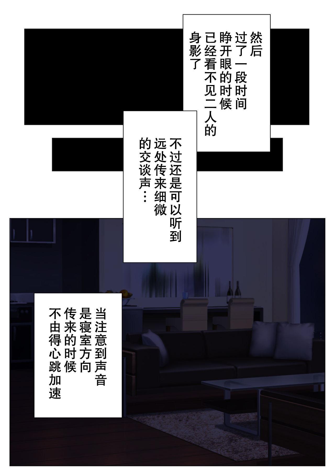 [W no Honnou] Shin, Boku no Tsuma to Kyokon no Moto AV Danyuu Buchou[Chinese]【不可视汉化】 17