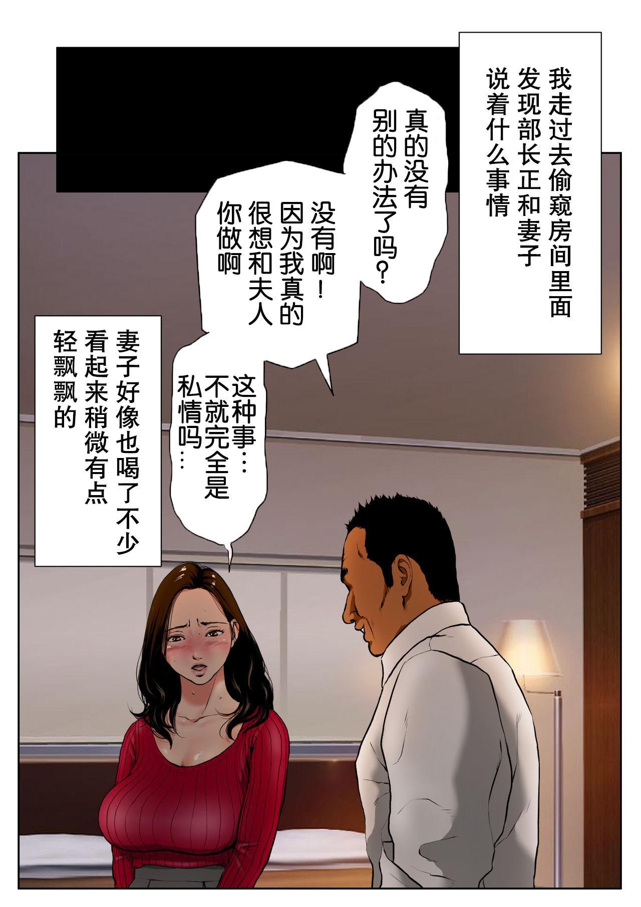 [W no Honnou] Shin, Boku no Tsuma to Kyokon no Moto AV Danyuu Buchou[Chinese]【不可视汉化】 18