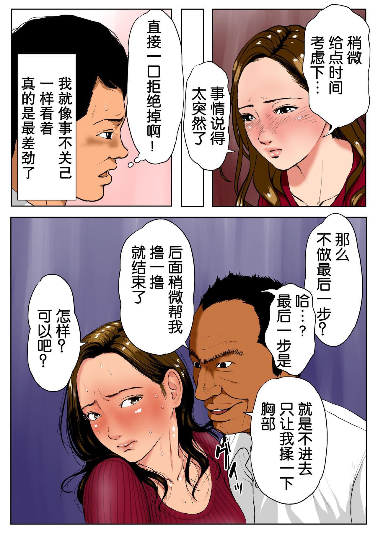 [W no Honnou] Shin, Boku no Tsuma to Kyokon no Moto AV Danyuu Buchou[Chinese]【不可视汉化】 19