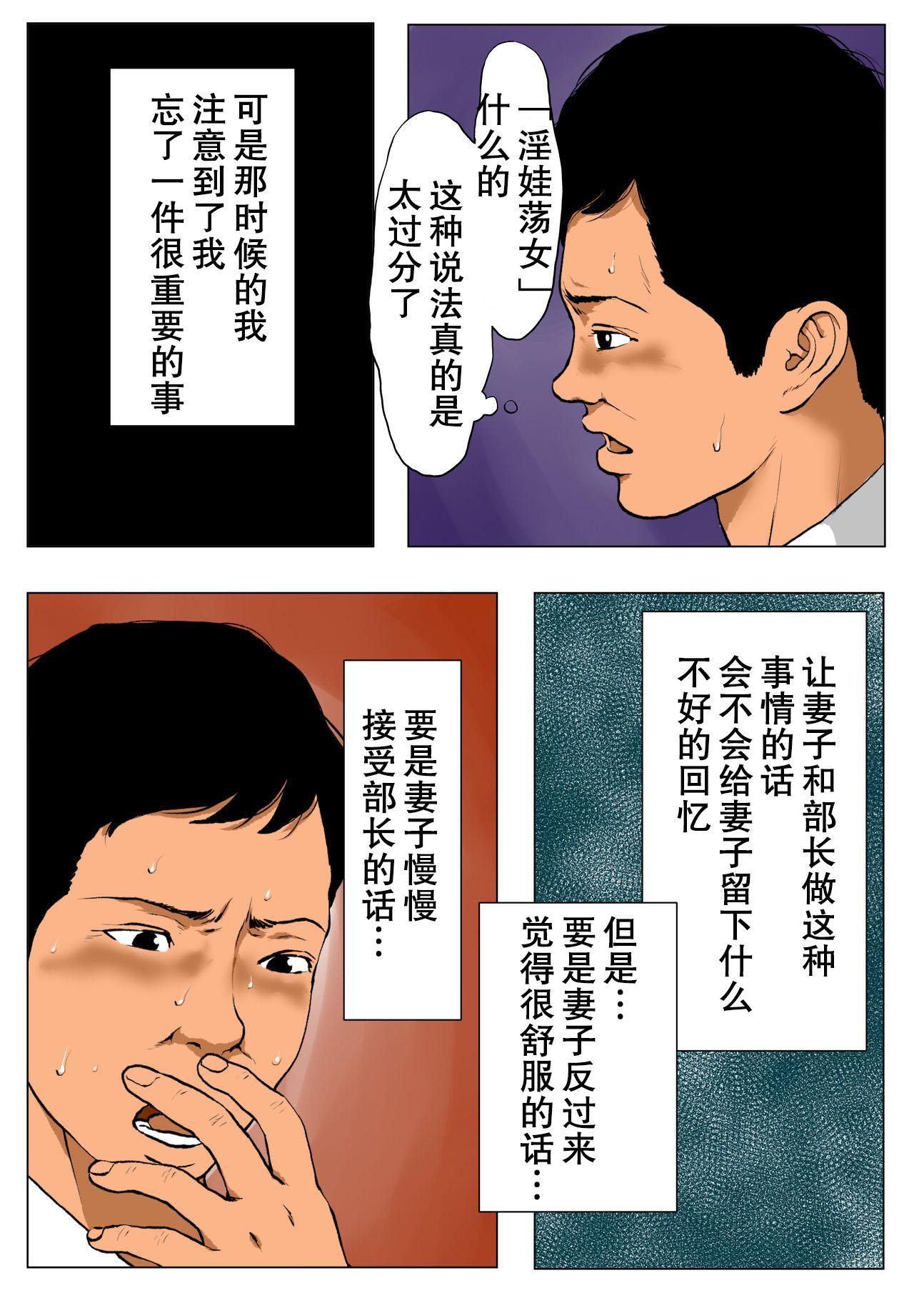 [W no Honnou] Shin, Boku no Tsuma to Kyokon no Moto AV Danyuu Buchou[Chinese]【不可视汉化】 26