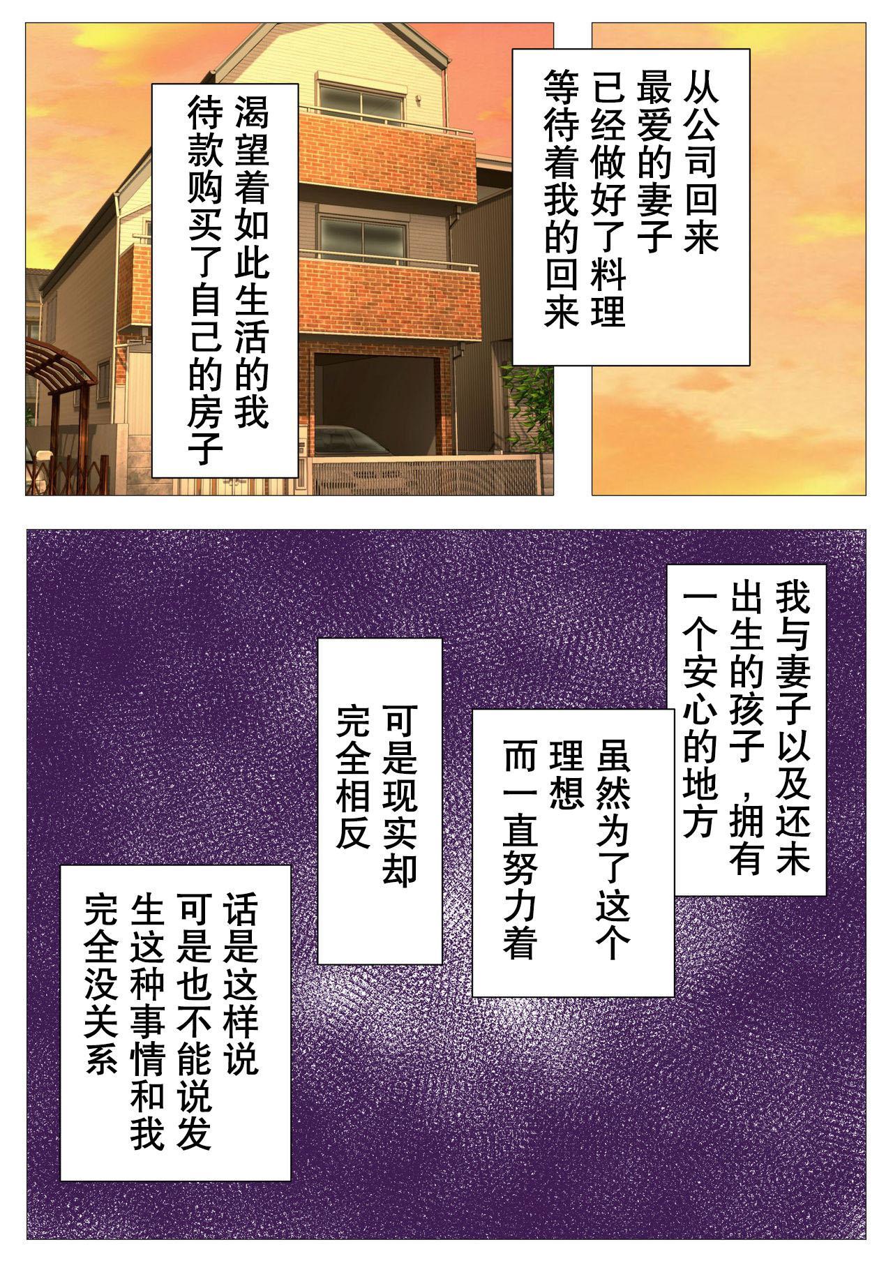 [W no Honnou] Shin, Boku no Tsuma to Kyokon no Moto AV Danyuu Buchou[Chinese]【不可视汉化】 2