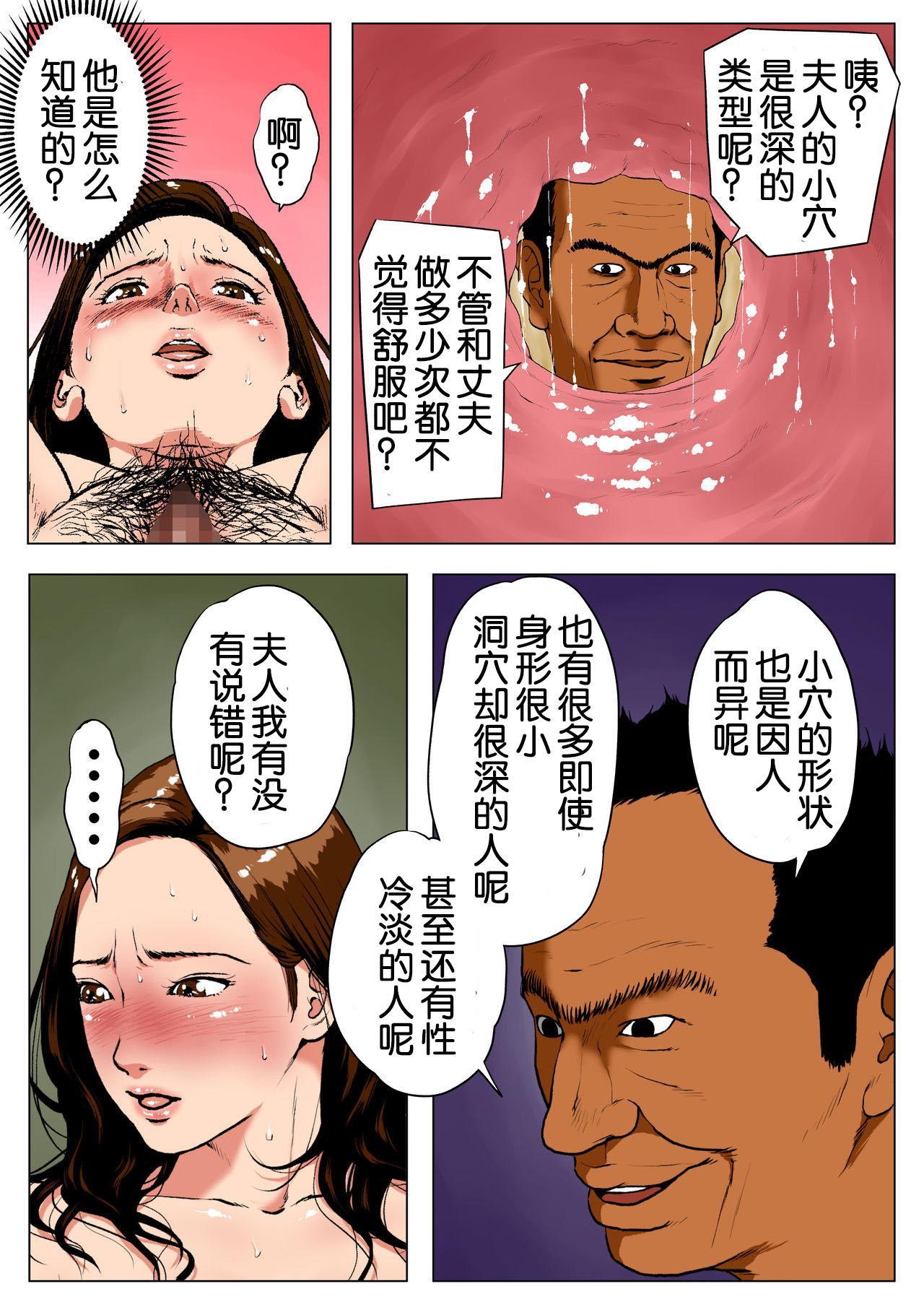 [W no Honnou] Shin, Boku no Tsuma to Kyokon no Moto AV Danyuu Buchou[Chinese]【不可视汉化】 32