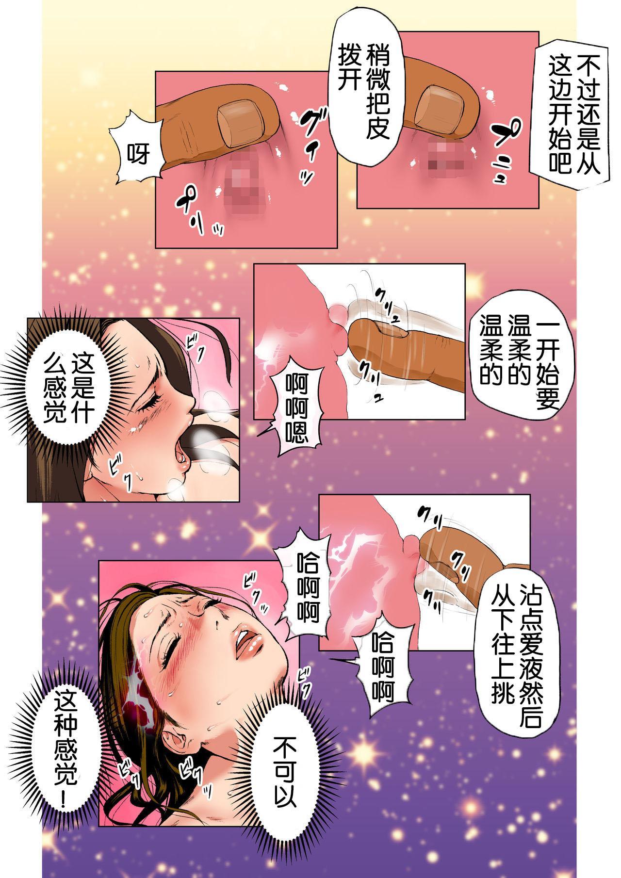 [W no Honnou] Shin, Boku no Tsuma to Kyokon no Moto AV Danyuu Buchou[Chinese]【不可视汉化】 34