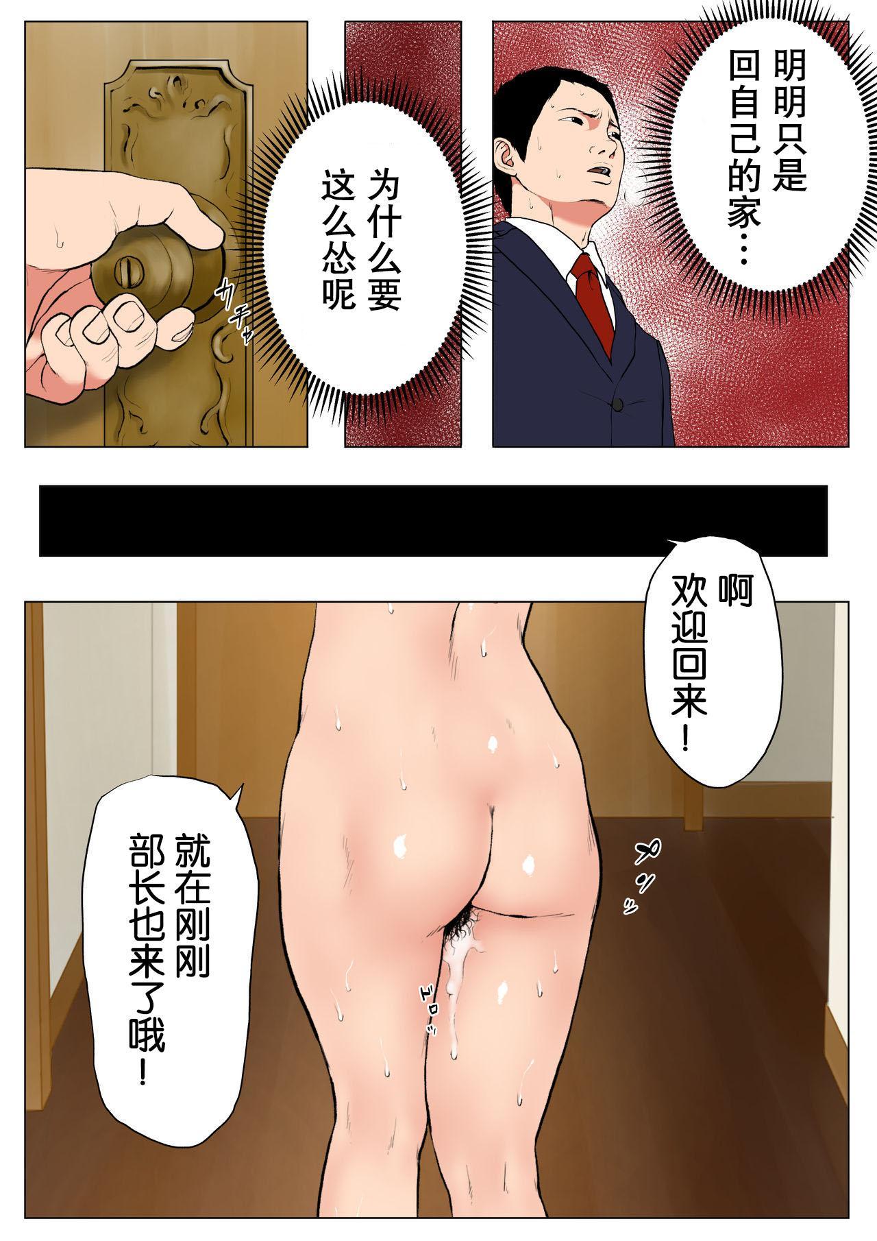 [W no Honnou] Shin, Boku no Tsuma to Kyokon no Moto AV Danyuu Buchou[Chinese]【不可视汉化】 3