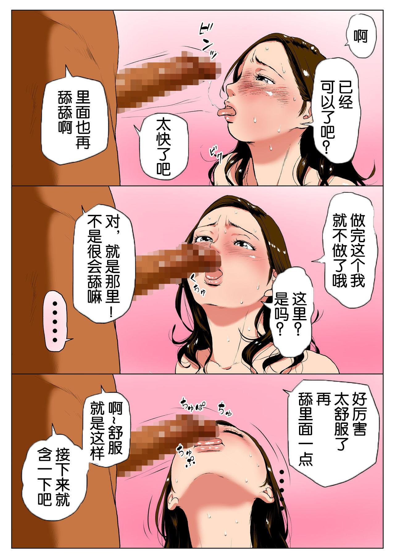 [W no Honnou] Shin, Boku no Tsuma to Kyokon no Moto AV Danyuu Buchou[Chinese]【不可视汉化】 42