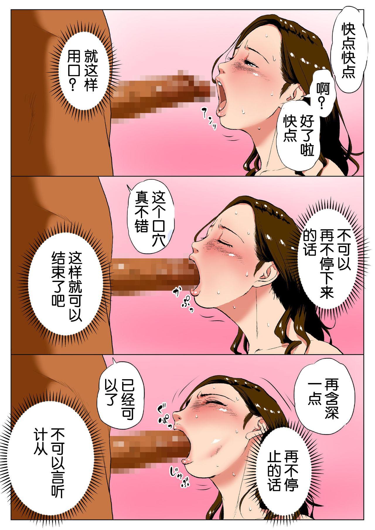 [W no Honnou] Shin, Boku no Tsuma to Kyokon no Moto AV Danyuu Buchou[Chinese]【不可视汉化】 43
