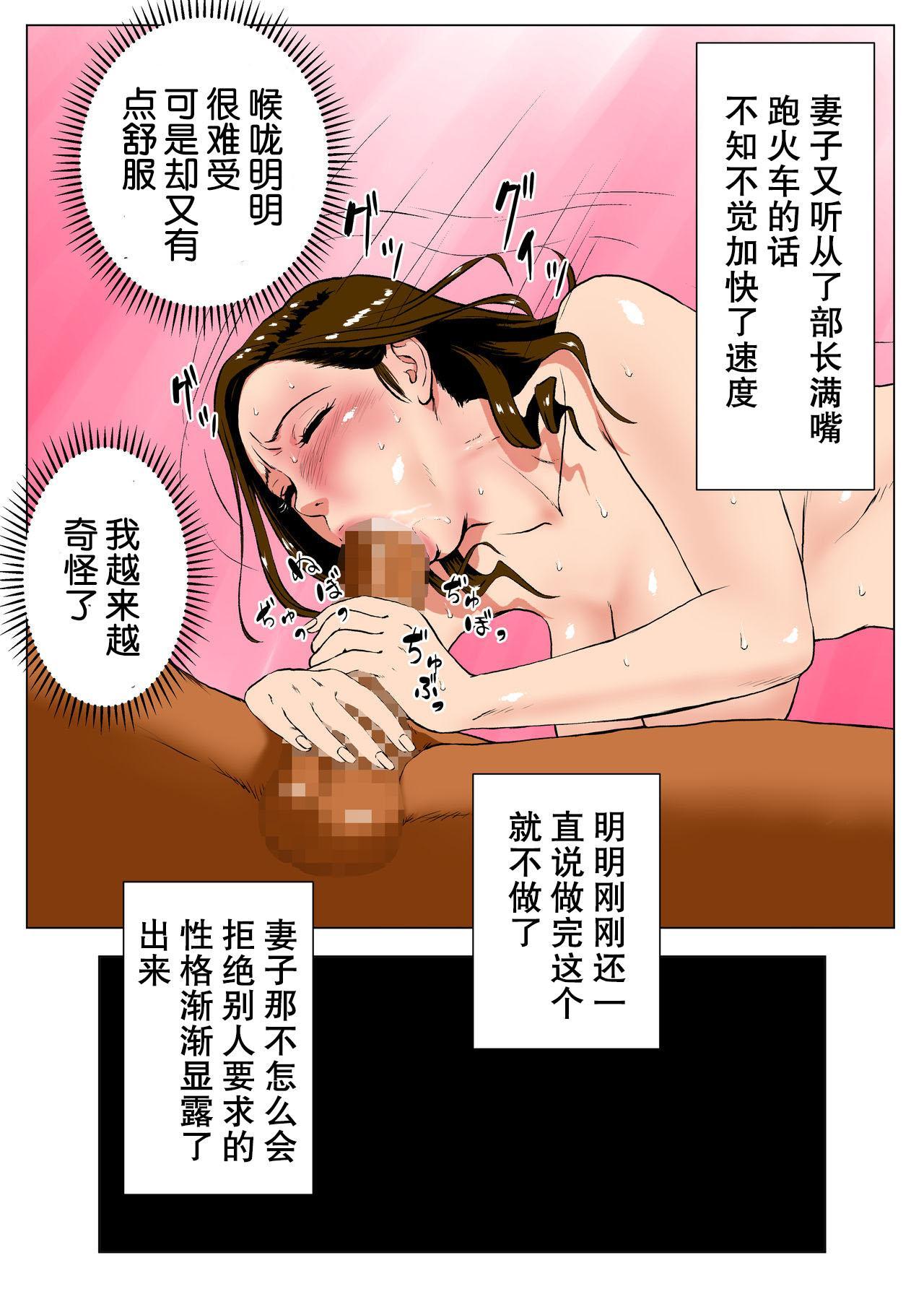 [W no Honnou] Shin, Boku no Tsuma to Kyokon no Moto AV Danyuu Buchou[Chinese]【不可视汉化】 44