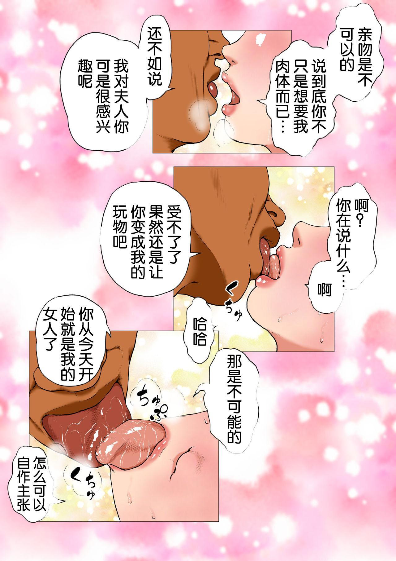 [W no Honnou] Shin, Boku no Tsuma to Kyokon no Moto AV Danyuu Buchou[Chinese]【不可视汉化】 55