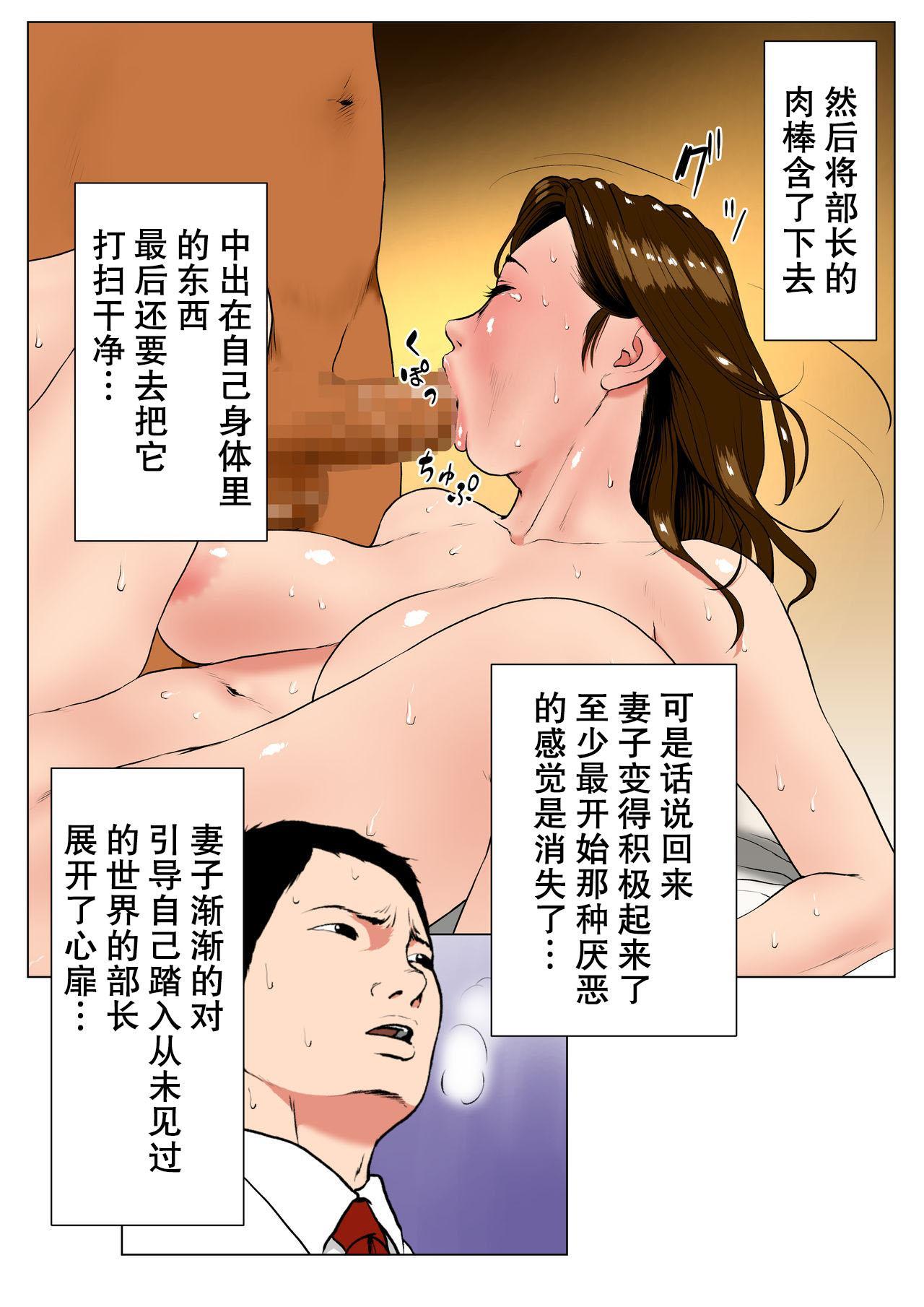 [W no Honnou] Shin, Boku no Tsuma to Kyokon no Moto AV Danyuu Buchou[Chinese]【不可视汉化】 61
