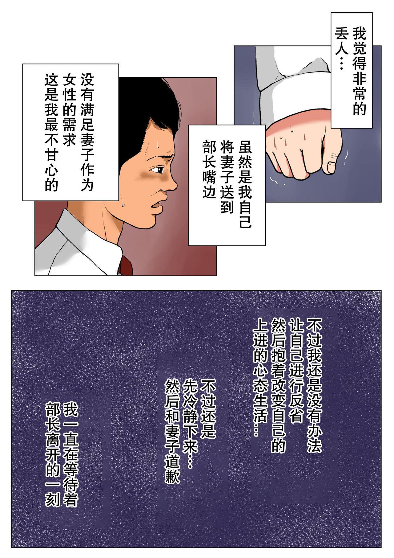 [W no Honnou] Shin, Boku no Tsuma to Kyokon no Moto AV Danyuu Buchou[Chinese]【不可视汉化】 62