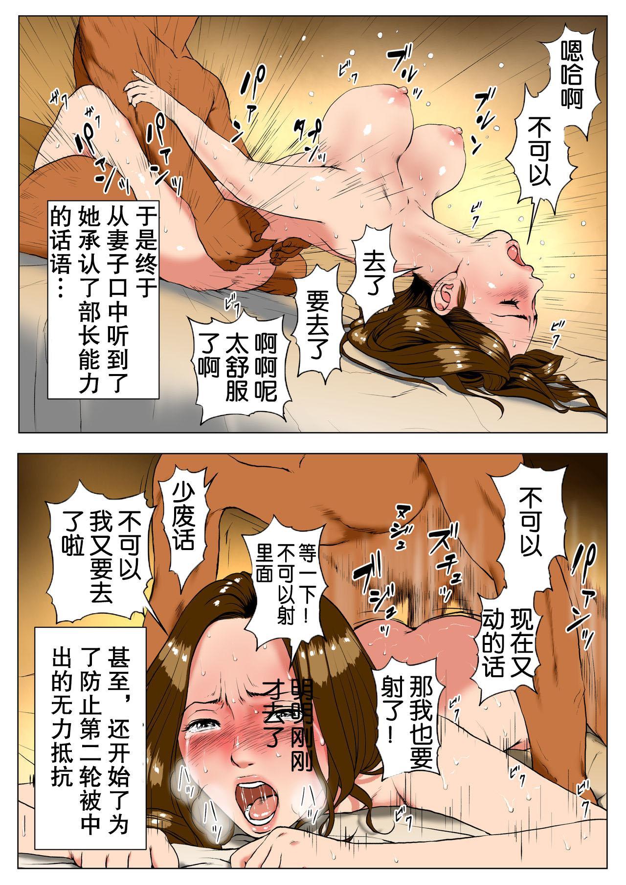 [W no Honnou] Shin, Boku no Tsuma to Kyokon no Moto AV Danyuu Buchou[Chinese]【不可视汉化】 64