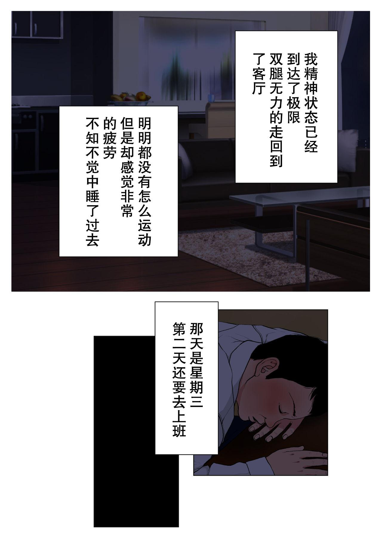 [W no Honnou] Shin, Boku no Tsuma to Kyokon no Moto AV Danyuu Buchou[Chinese]【不可视汉化】 66