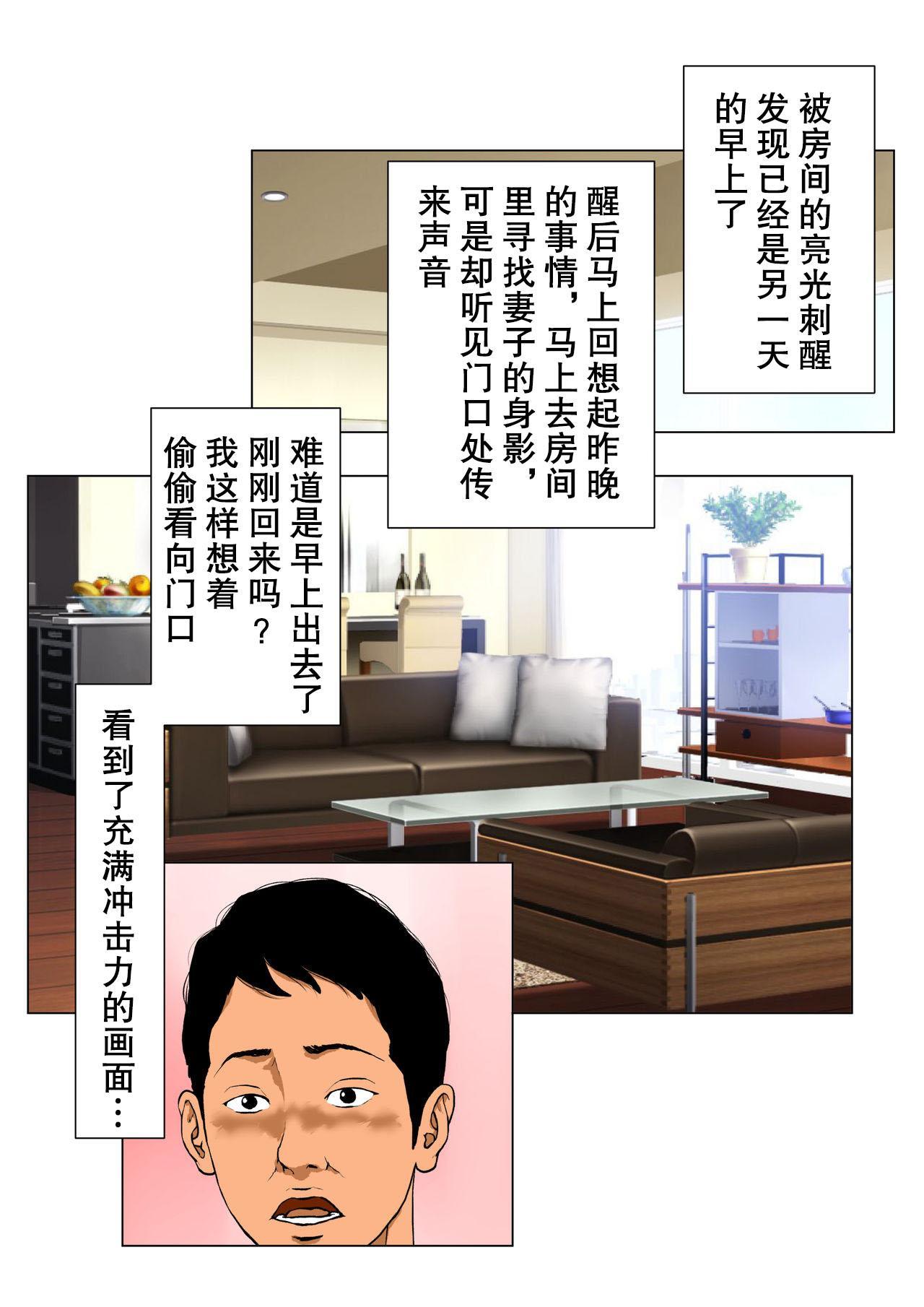 [W no Honnou] Shin, Boku no Tsuma to Kyokon no Moto AV Danyuu Buchou[Chinese]【不可视汉化】 67