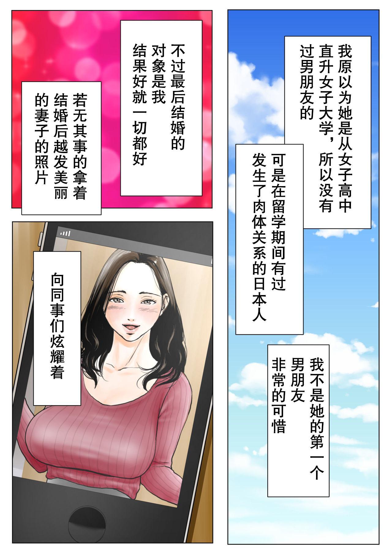 [W no Honnou] Shin, Boku no Tsuma to Kyokon no Moto AV Danyuu Buchou[Chinese]【不可视汉化】 6