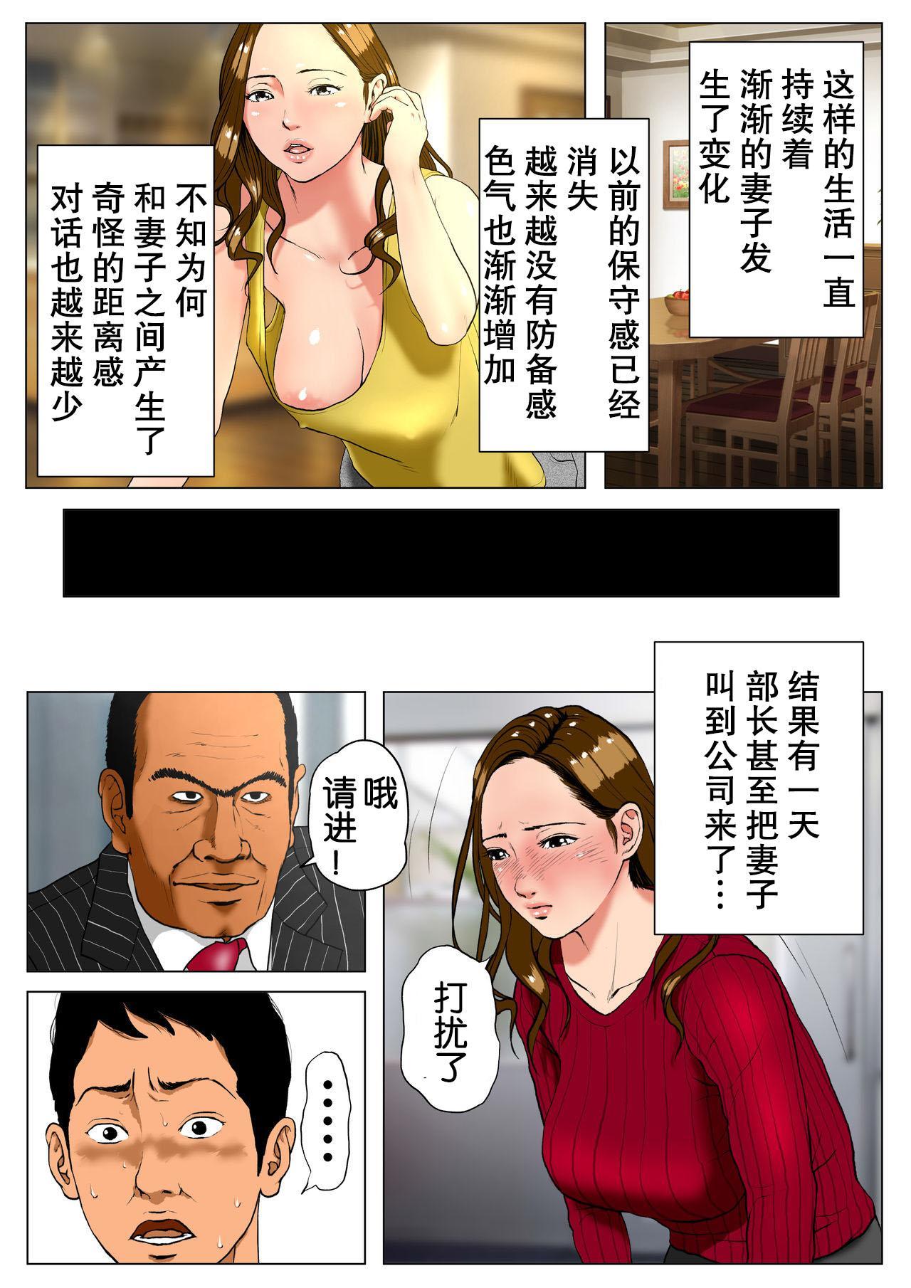 [W no Honnou] Shin, Boku no Tsuma to Kyokon no Moto AV Danyuu Buchou[Chinese]【不可视汉化】 74