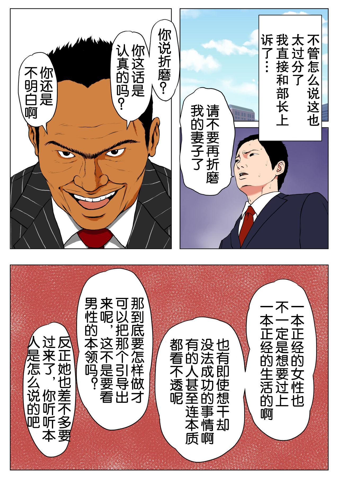 [W no Honnou] Shin, Boku no Tsuma to Kyokon no Moto AV Danyuu Buchou[Chinese]【不可视汉化】 77