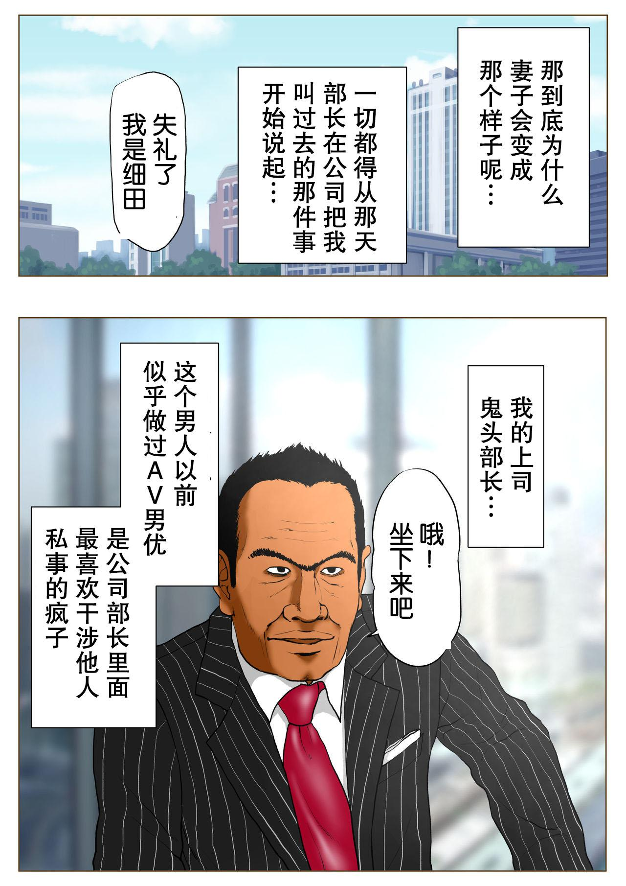 [W no Honnou] Shin, Boku no Tsuma to Kyokon no Moto AV Danyuu Buchou[Chinese]【不可视汉化】 7