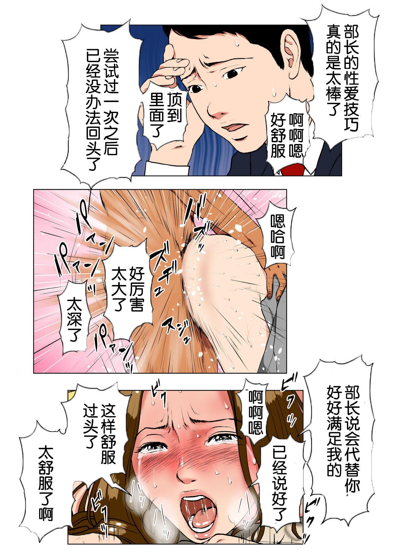 [W no Honnou] Shin, Boku no Tsuma to Kyokon no Moto AV Danyuu Buchou[Chinese]【不可视汉化】 80