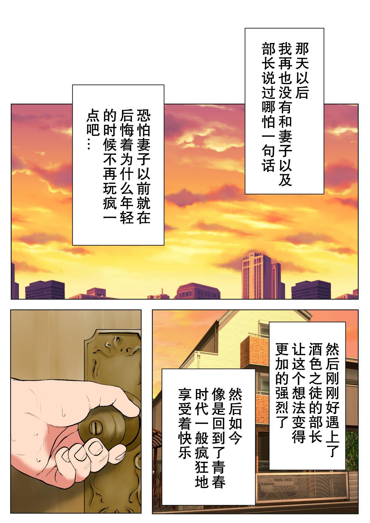 [W no Honnou] Shin, Boku no Tsuma to Kyokon no Moto AV Danyuu Buchou[Chinese]【不可视汉化】 83
