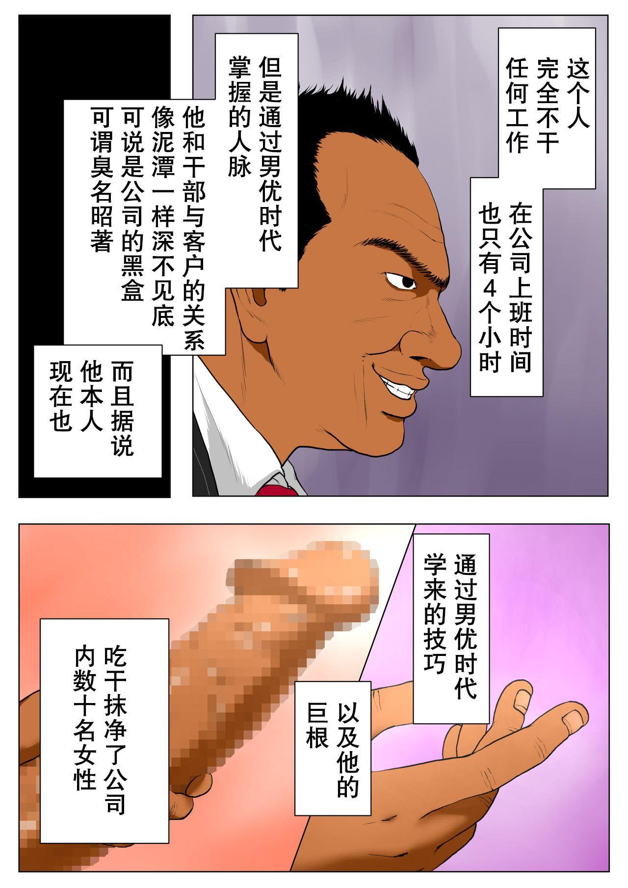 [W no Honnou] Shin, Boku no Tsuma to Kyokon no Moto AV Danyuu Buchou[Chinese]【不可视汉化】 8