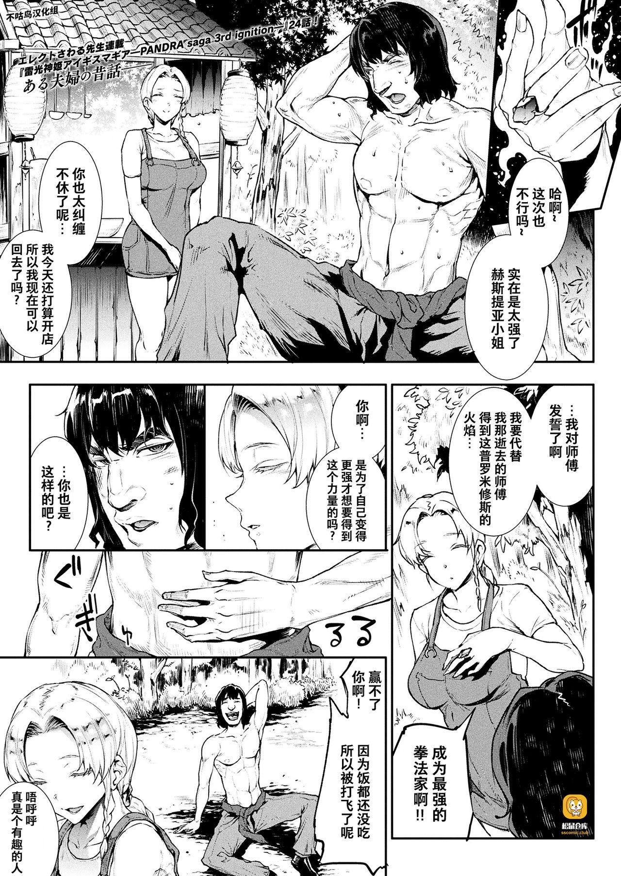 [Erect Sawaru] Raikou Shinki Igis Magia -PANDRA saga 3rd ignition- Ch. 24 (COMIC Unreal 2020-08 Vol. 86) [Chinese] [不咕鸟汉化组] [Digital] 0